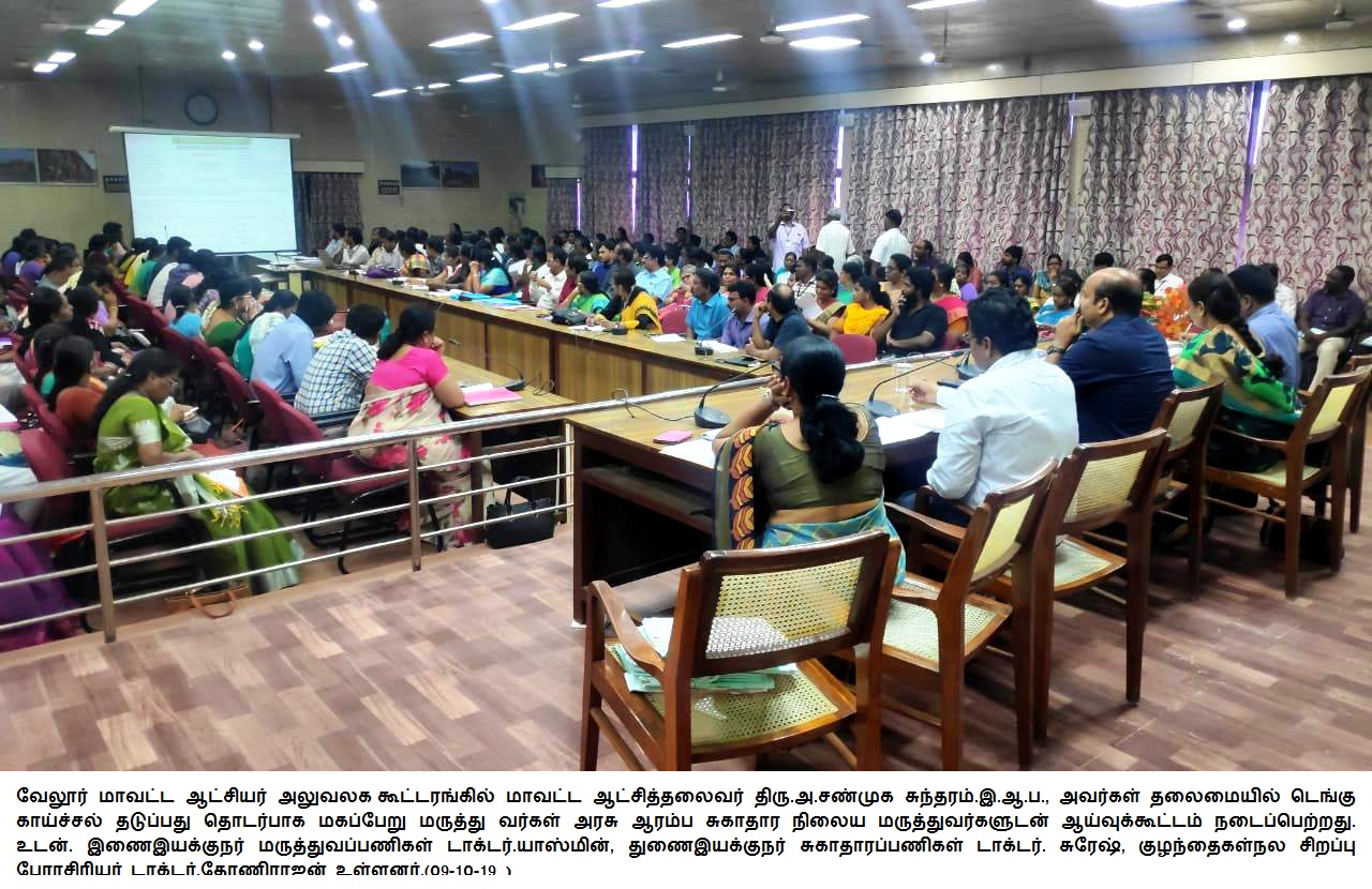 Preventive Measures for Dengue Fever Inspection Meeting 09/10/2019