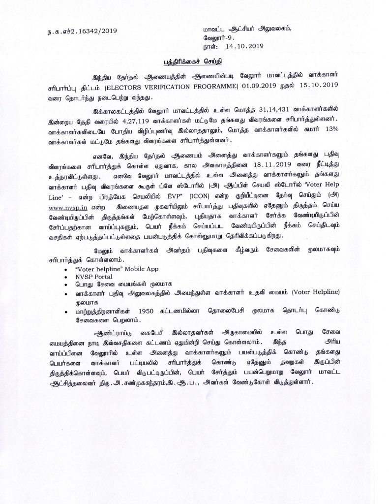 Elector Verification Programme 2019 - Press release