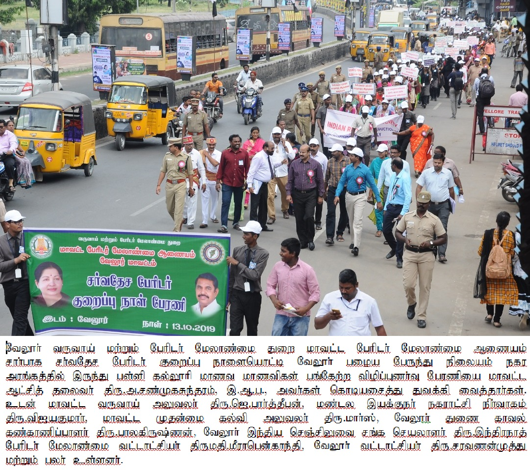 International Disaster Day Mock Drill and Awareness Rally 13/10/2019