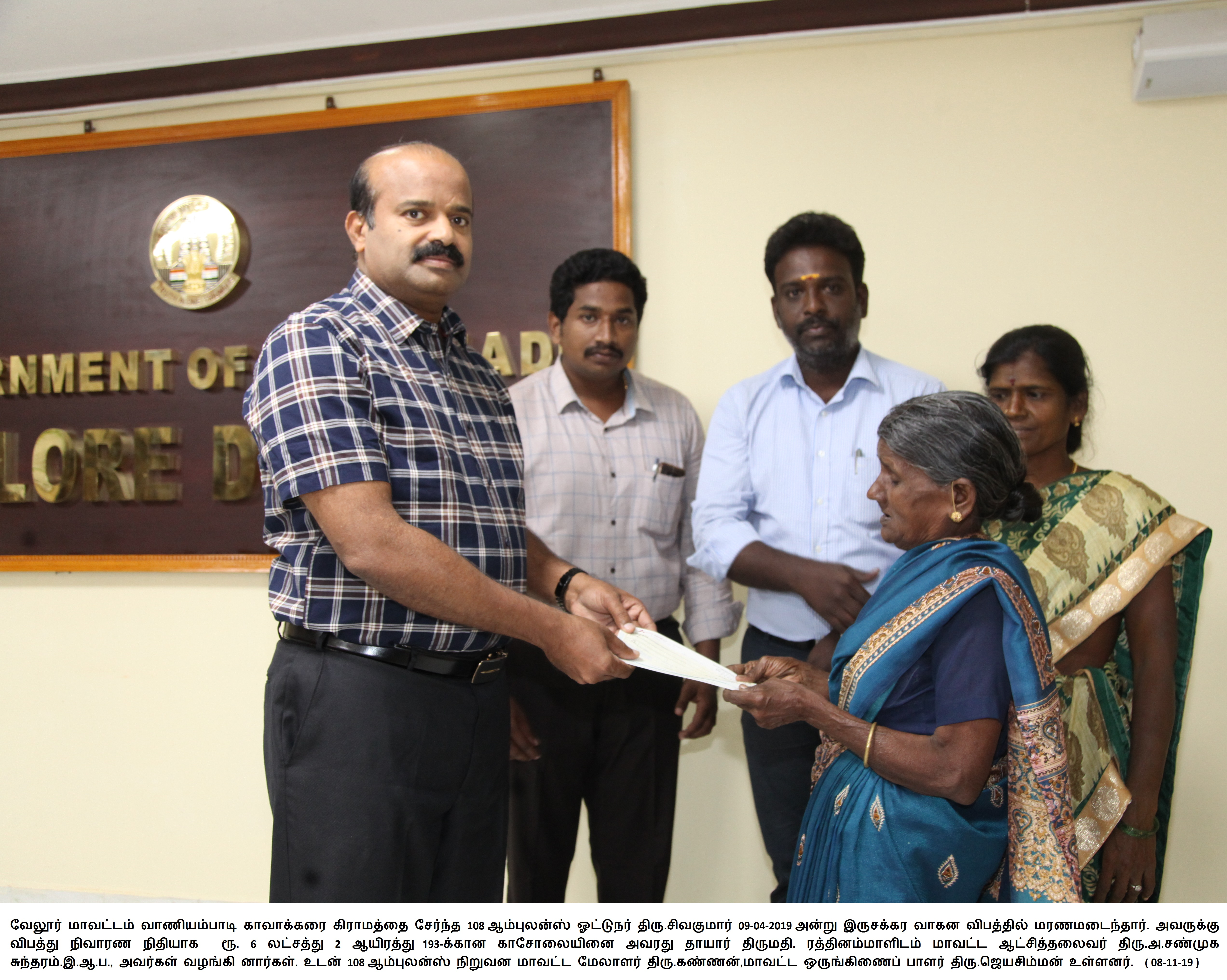 Relief fund for the family of 108 ambulance drivers who died in the accident 08/11/2019