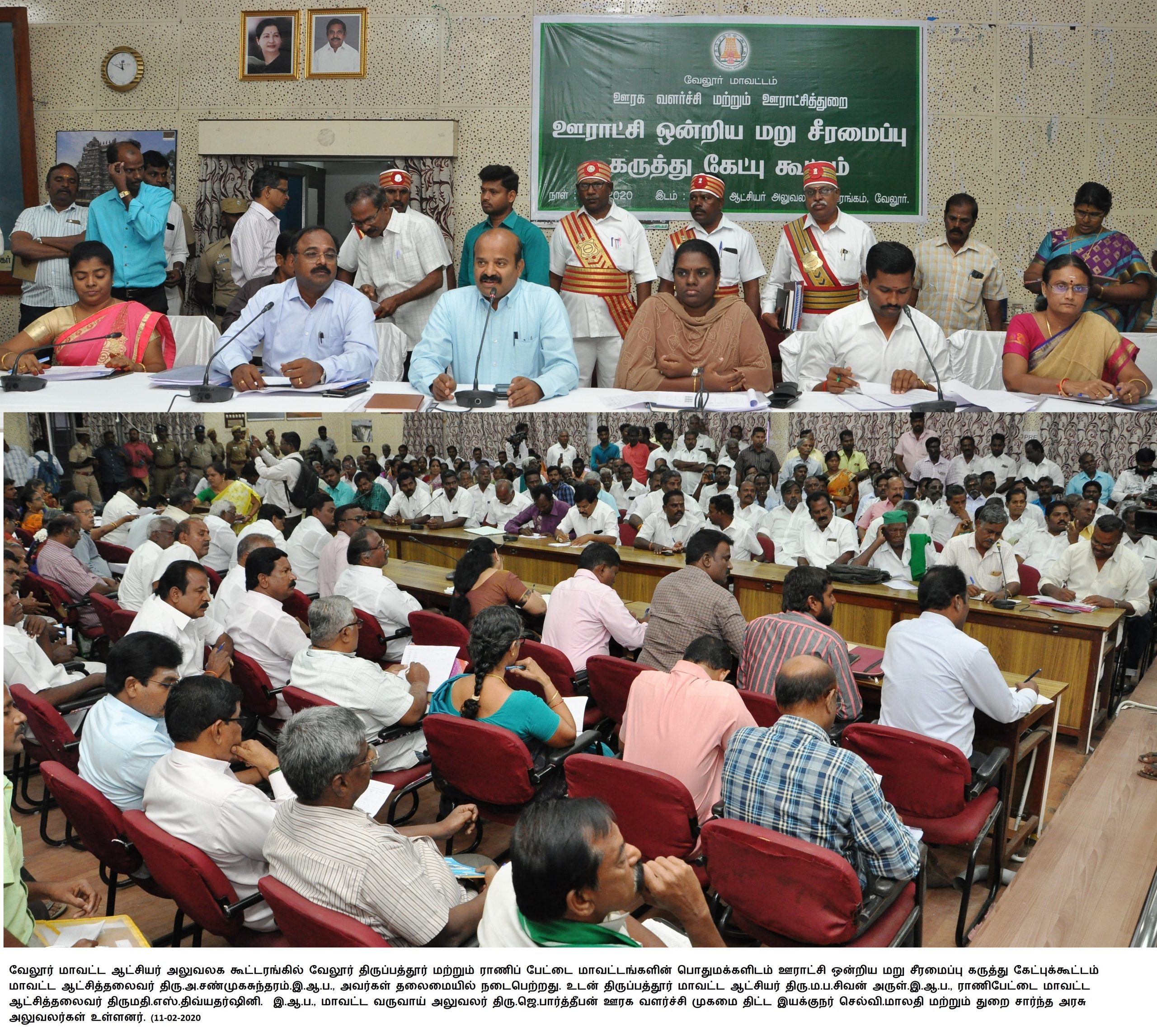 Public opinion meeting for Delimitation of wards