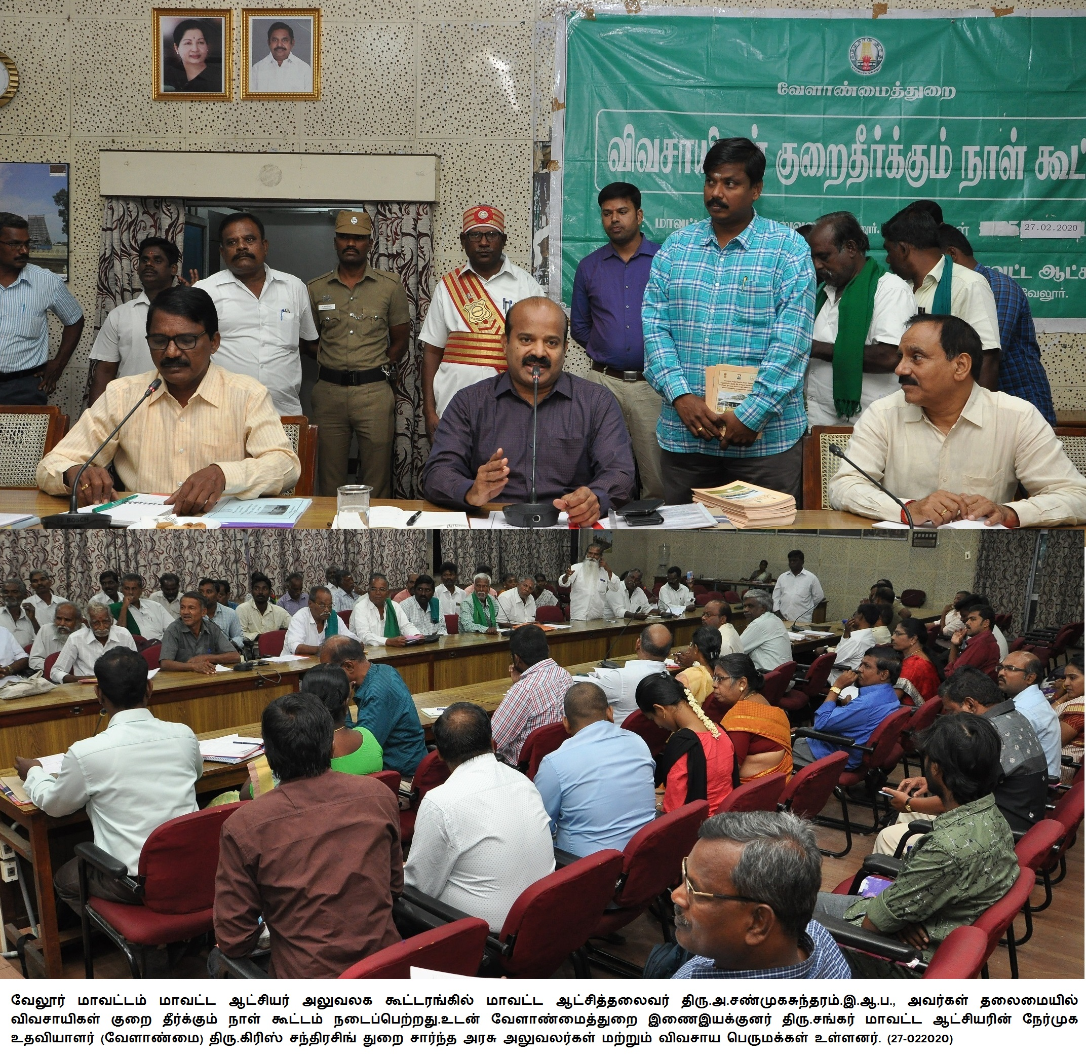 Farmer's Grievance Redressal Meeting