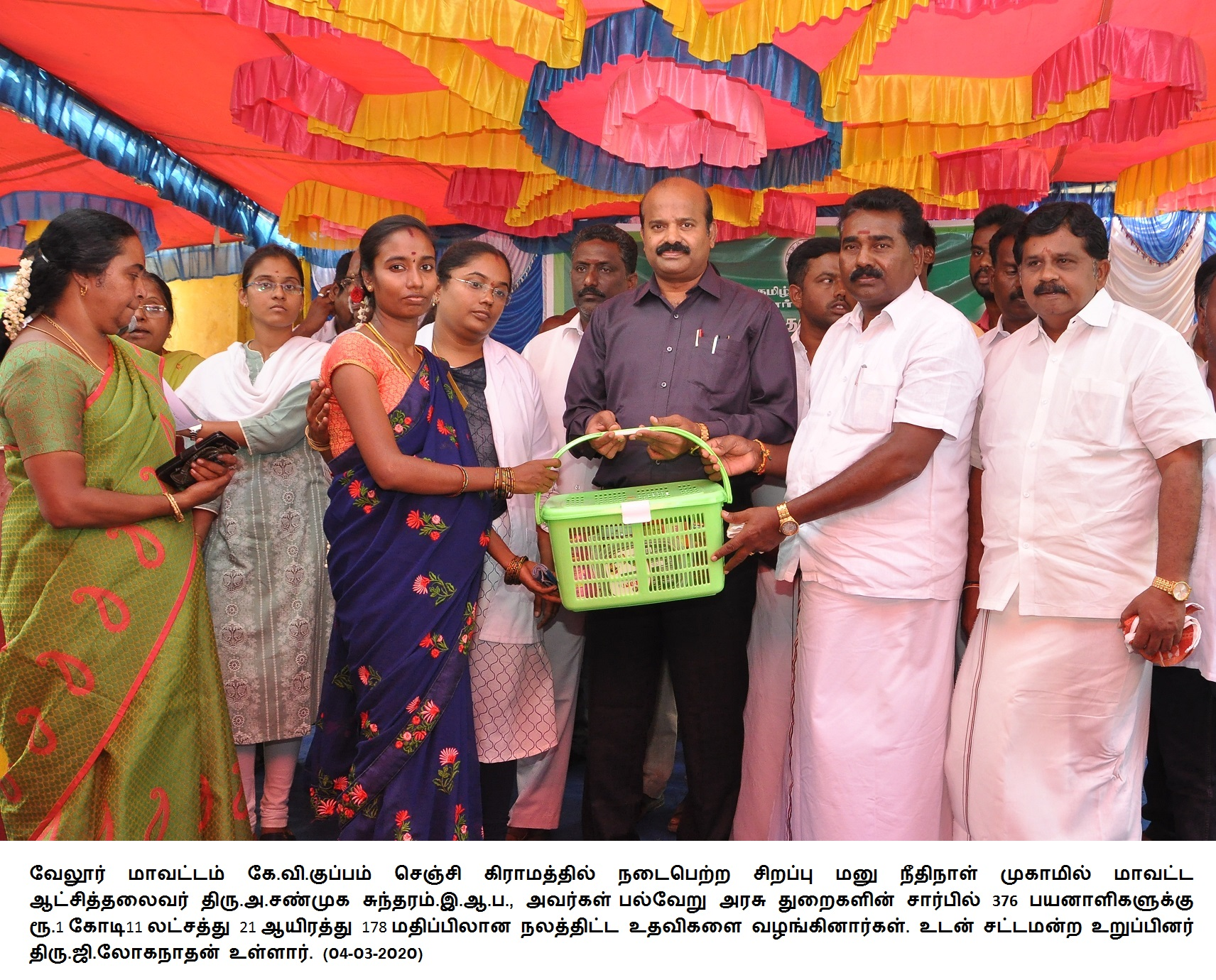Special Grievance Day at KV Kuppam Taluk 04-03-2020