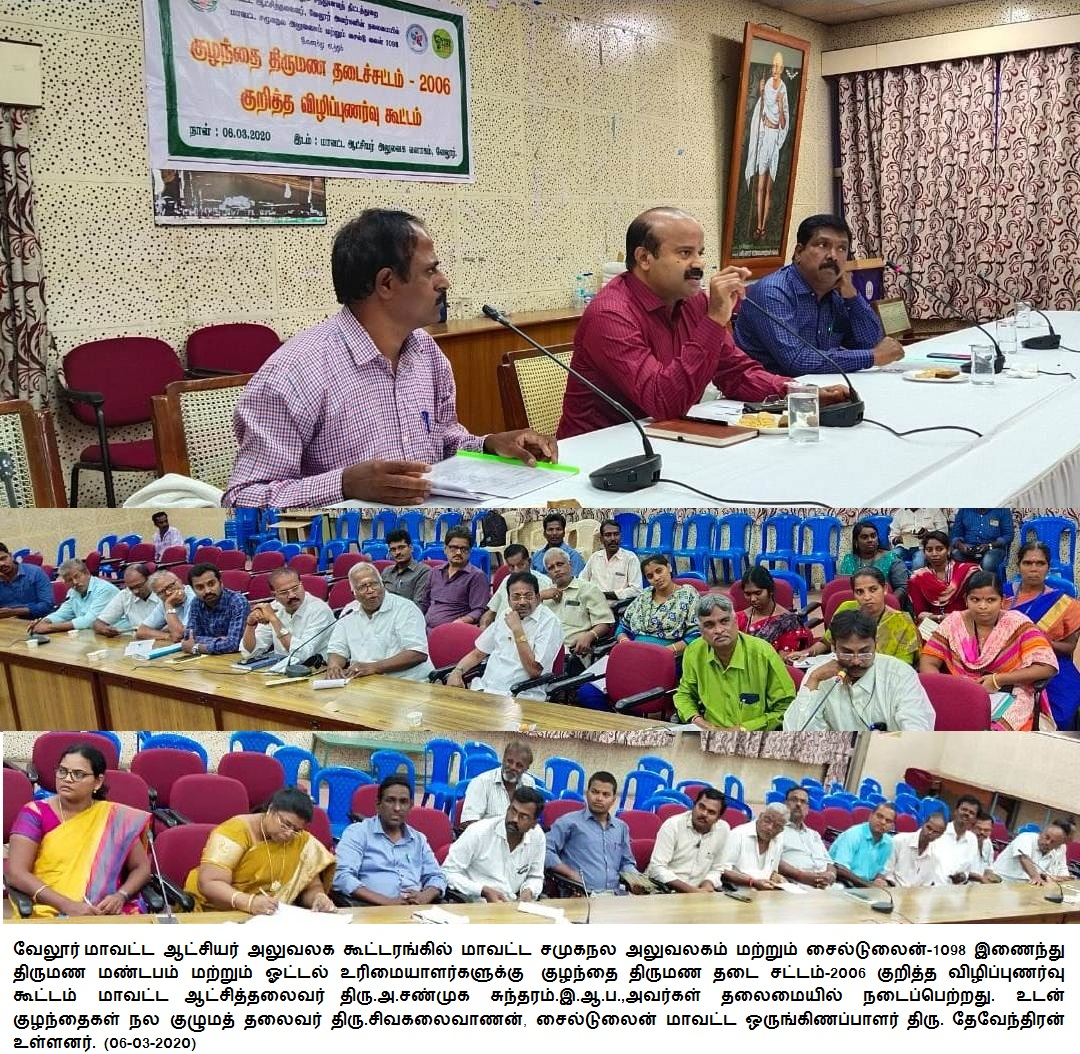 Awareness Meeting of Child Marriage Protection Act 2006