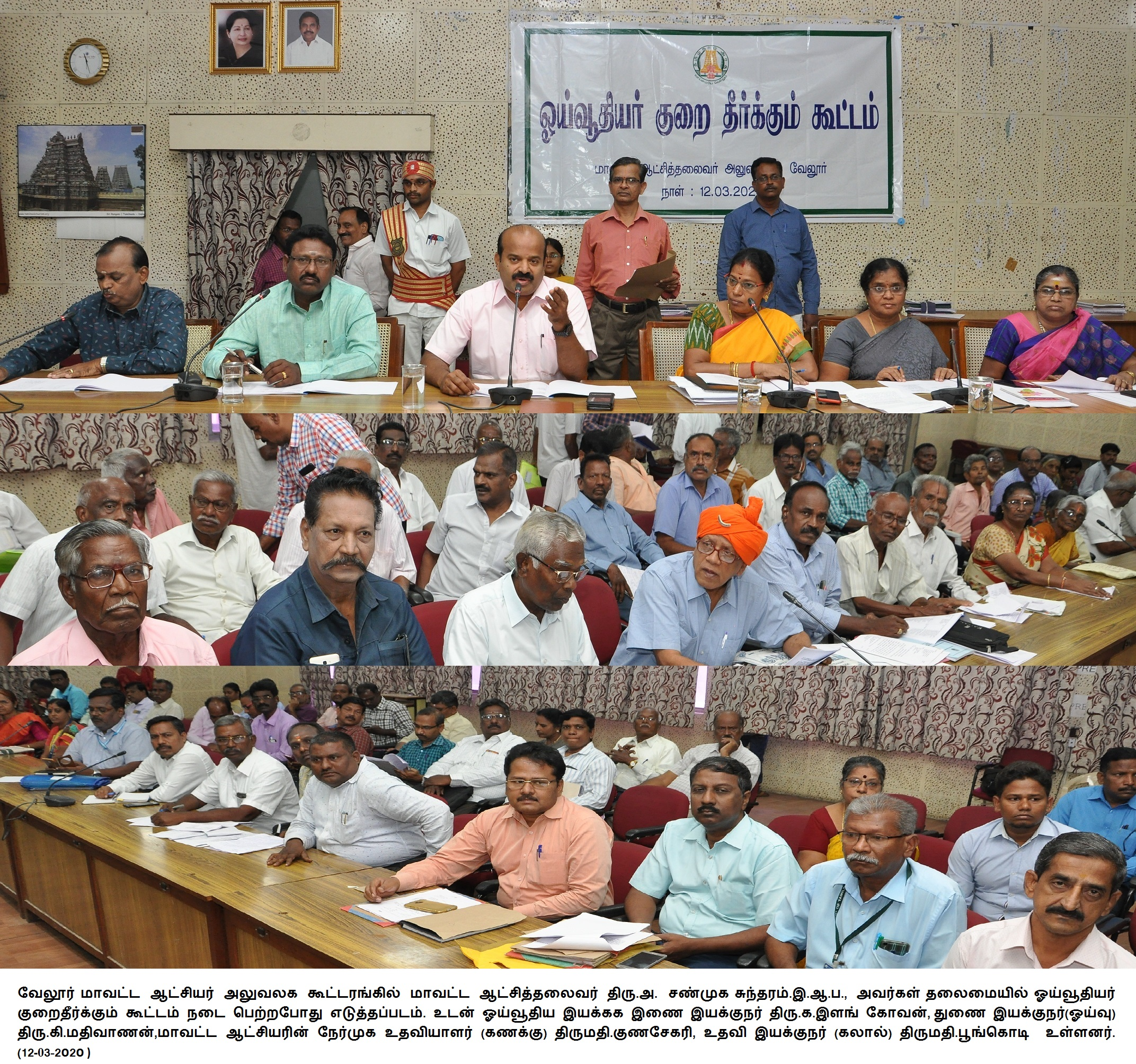 Pensioners Grievances Meeting 12-003-2020