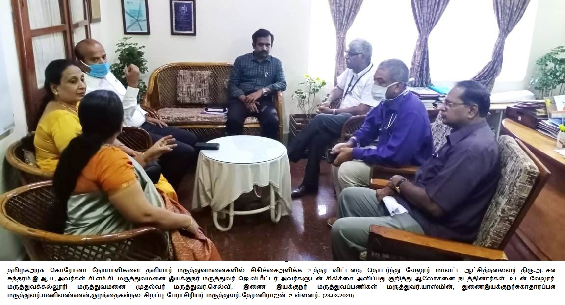 Collector Discussion with CMC Hospital Director for giving treatment for Corona virus Patients 23-03-2020