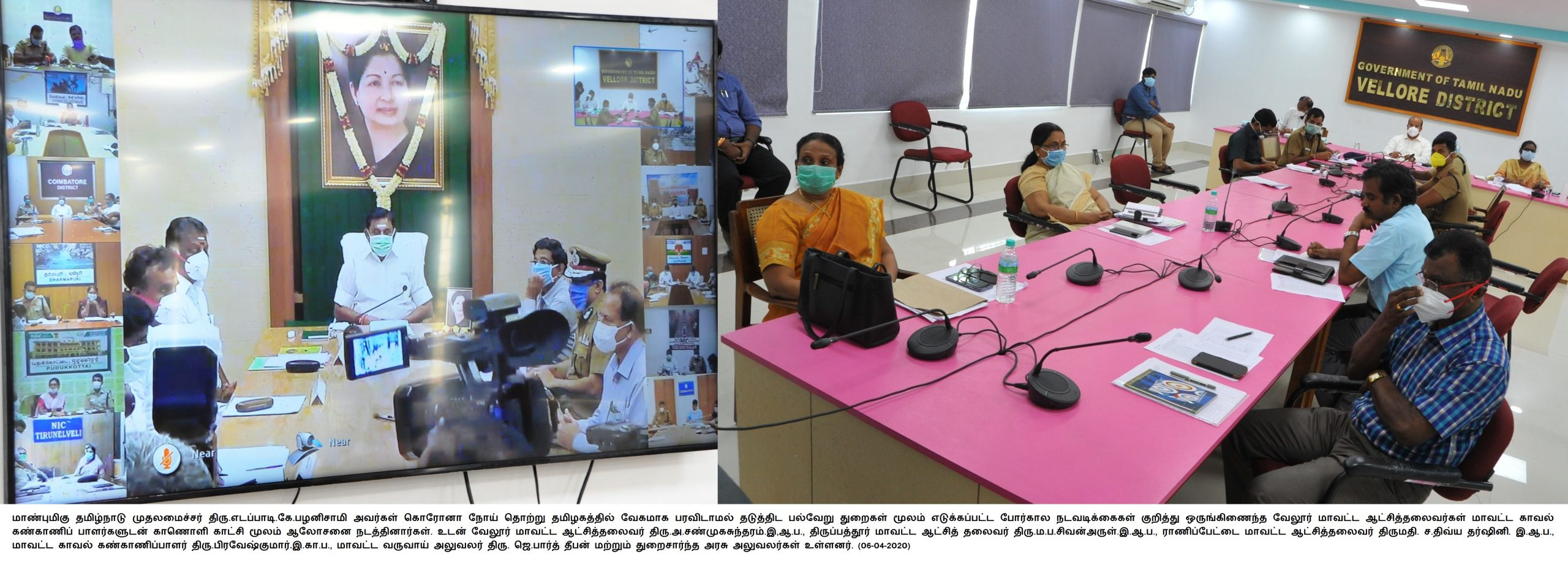 Tamilnadu CM Video Conferencing Meeting with Collector