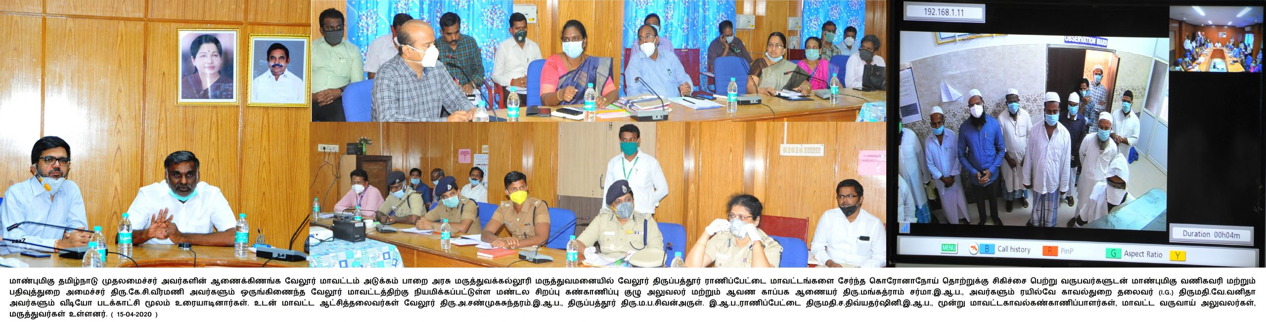 Honorable Commercial Tax and Registration Department Minister K.C.Veeramani and Zone Monitoring Special Officers Conversation with Corona Infected Patient 15-04-2020