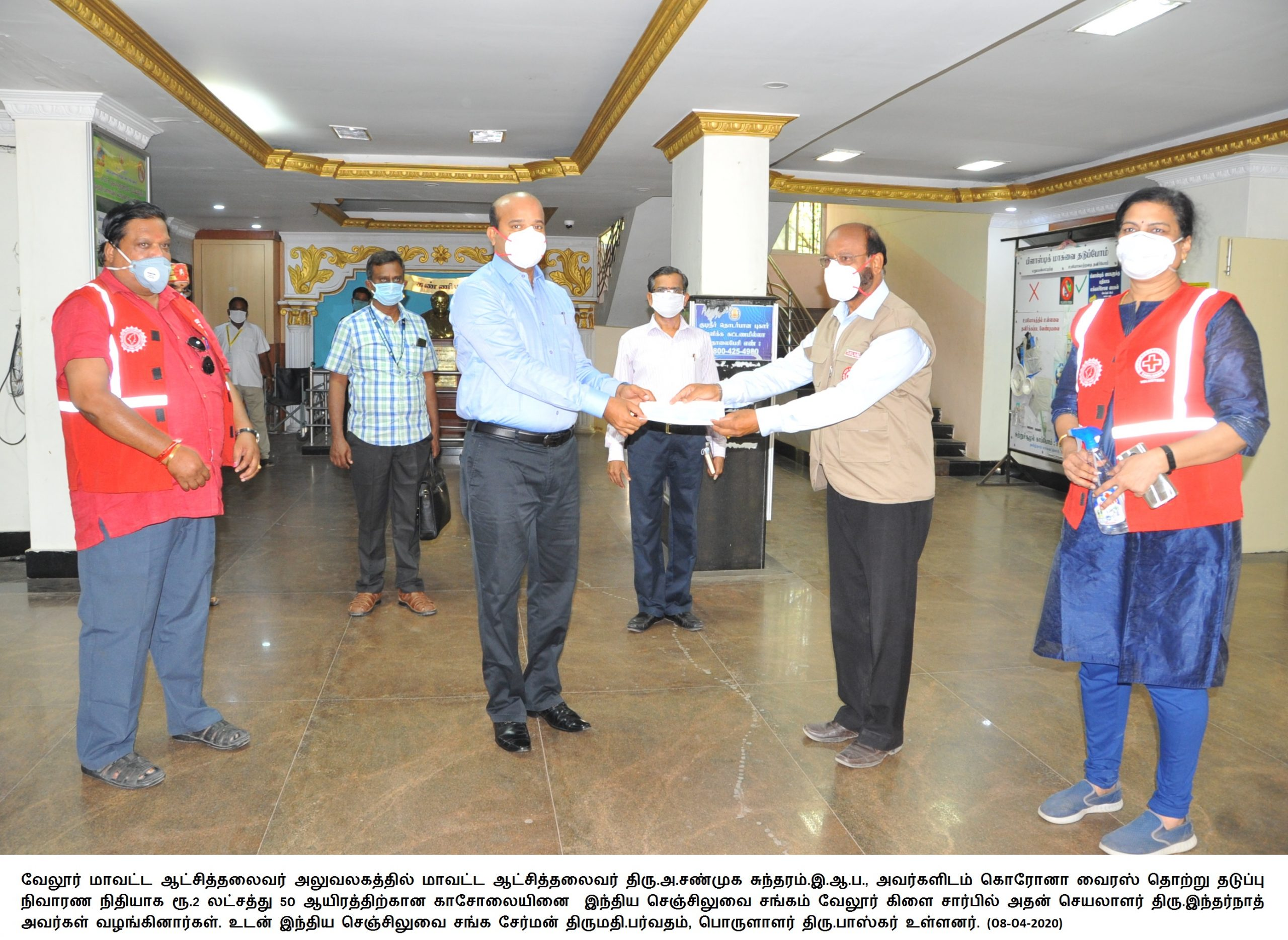 Indian Red Cross Vellore Branch Given Corona Relief Fund 08-04-2020