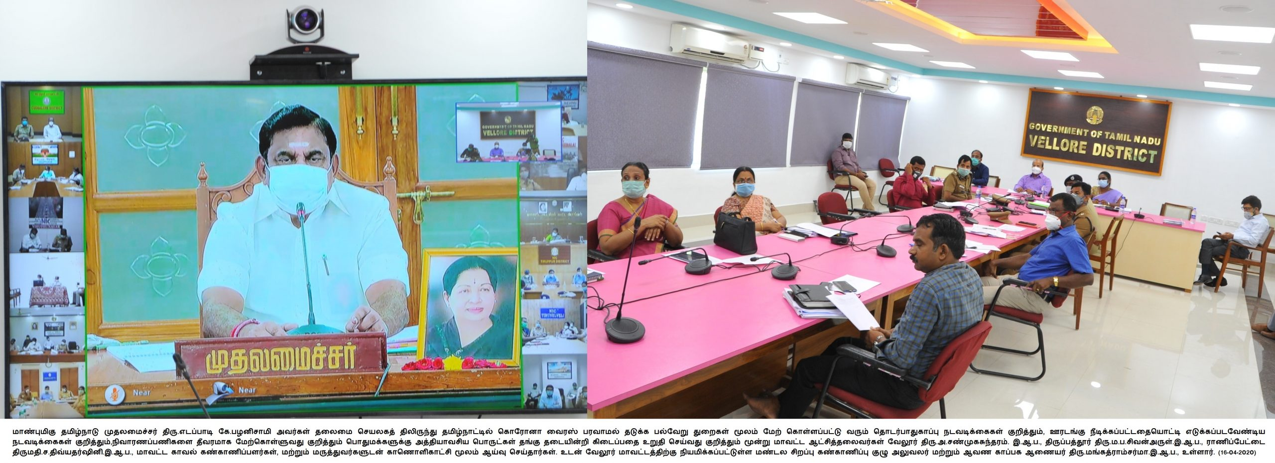 Corona Virus Preventive Methods Discussion through Video conference With Honorable Chief Minister Edapadi K.Palanisami 16-04-2020