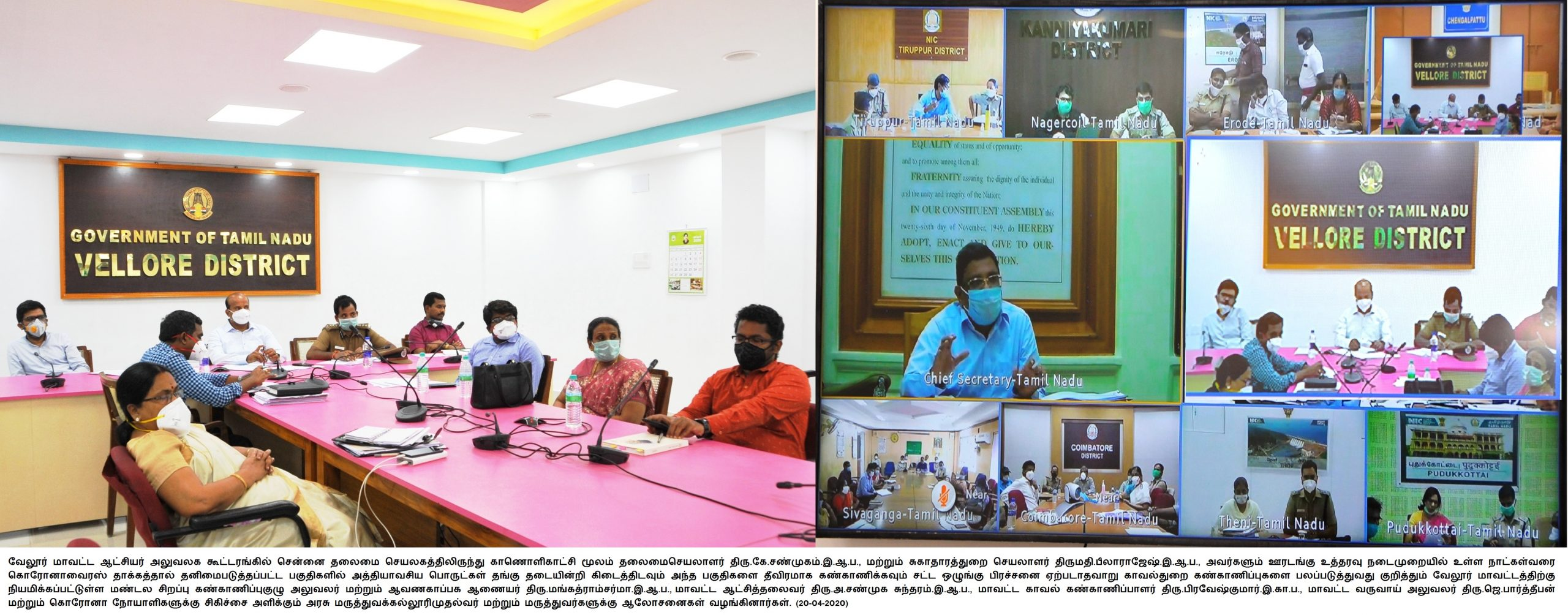Chief Secretary Video Conferencing Meeting with Collector 20-04-2020
