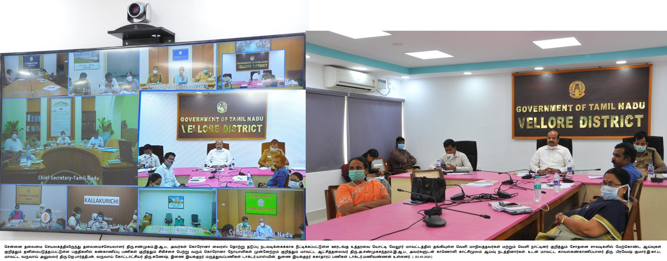 Chief Secretary Video Conferencing Meeting with Collector 03-05-2020
