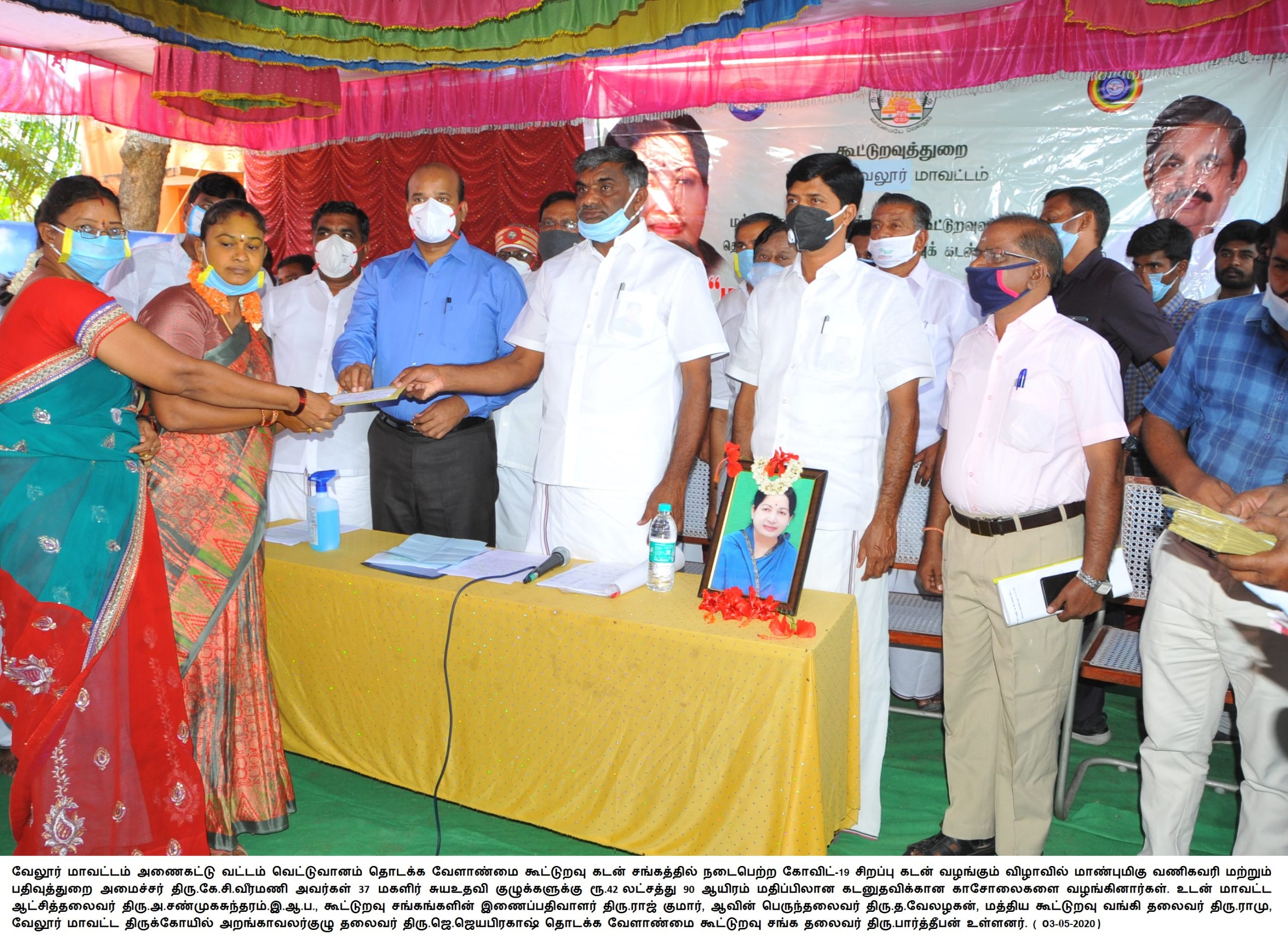 Honorable Commercial Tax and Registration Department Minister K.C.Veeramani inaugurated Special Loan Mela as Covid19 relief Activity 03-06-20210