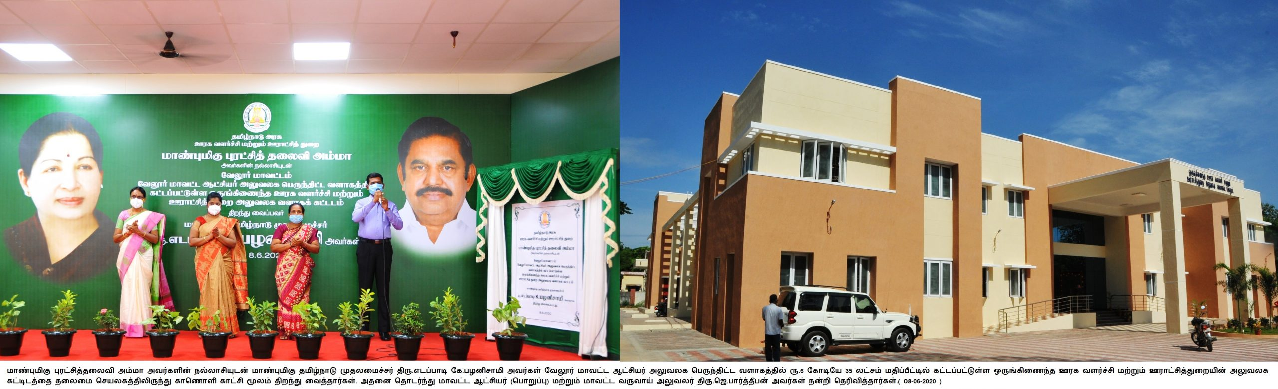 Vellore District New DRDA Office Building Inauguration by Honorable Chief Minister Edapadi K.Palanisami through Video Conference 08-06-2020