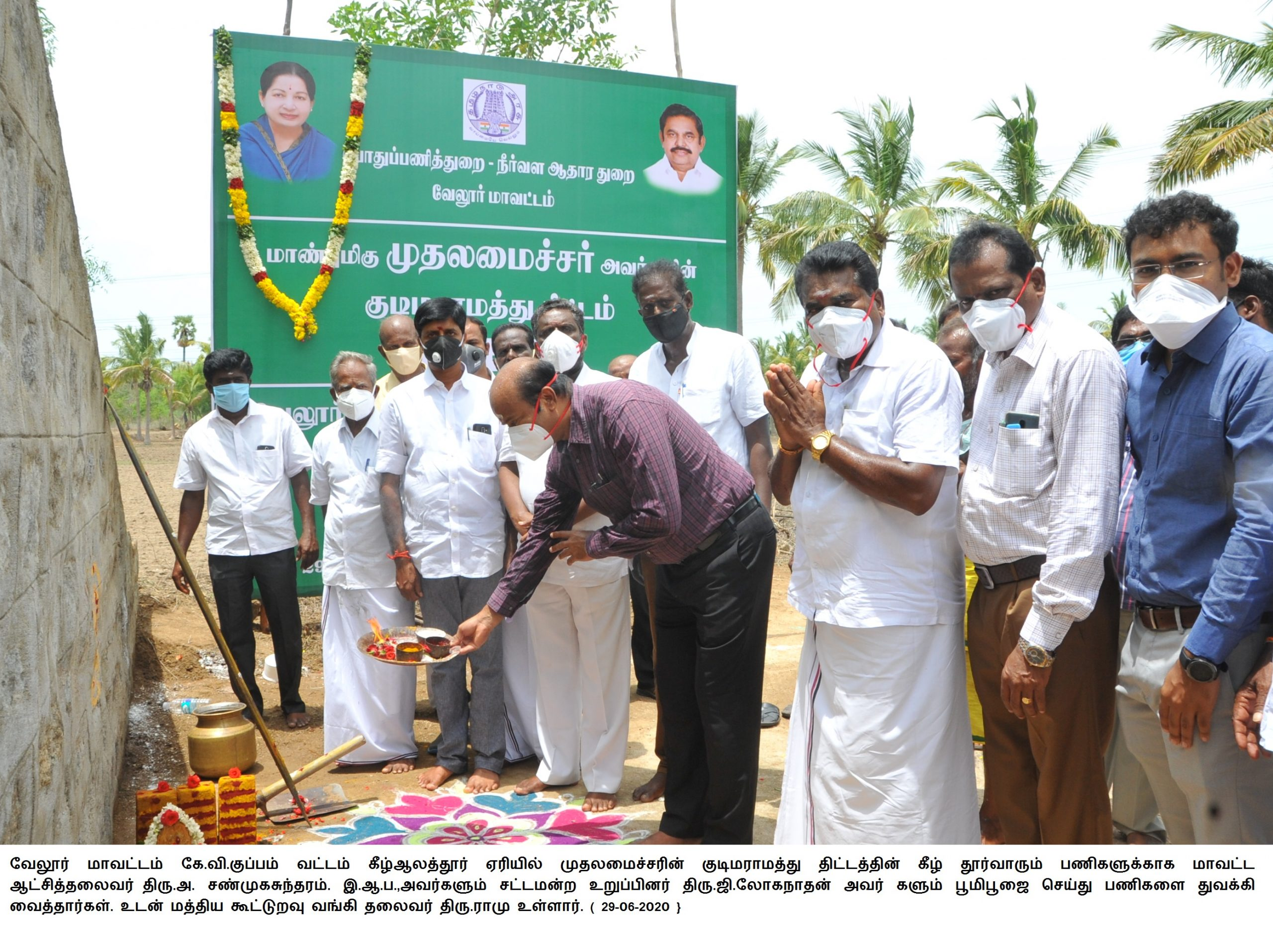District Collector inaugurated Kudimaramathu work at Killalathur Lake 29-06-2020