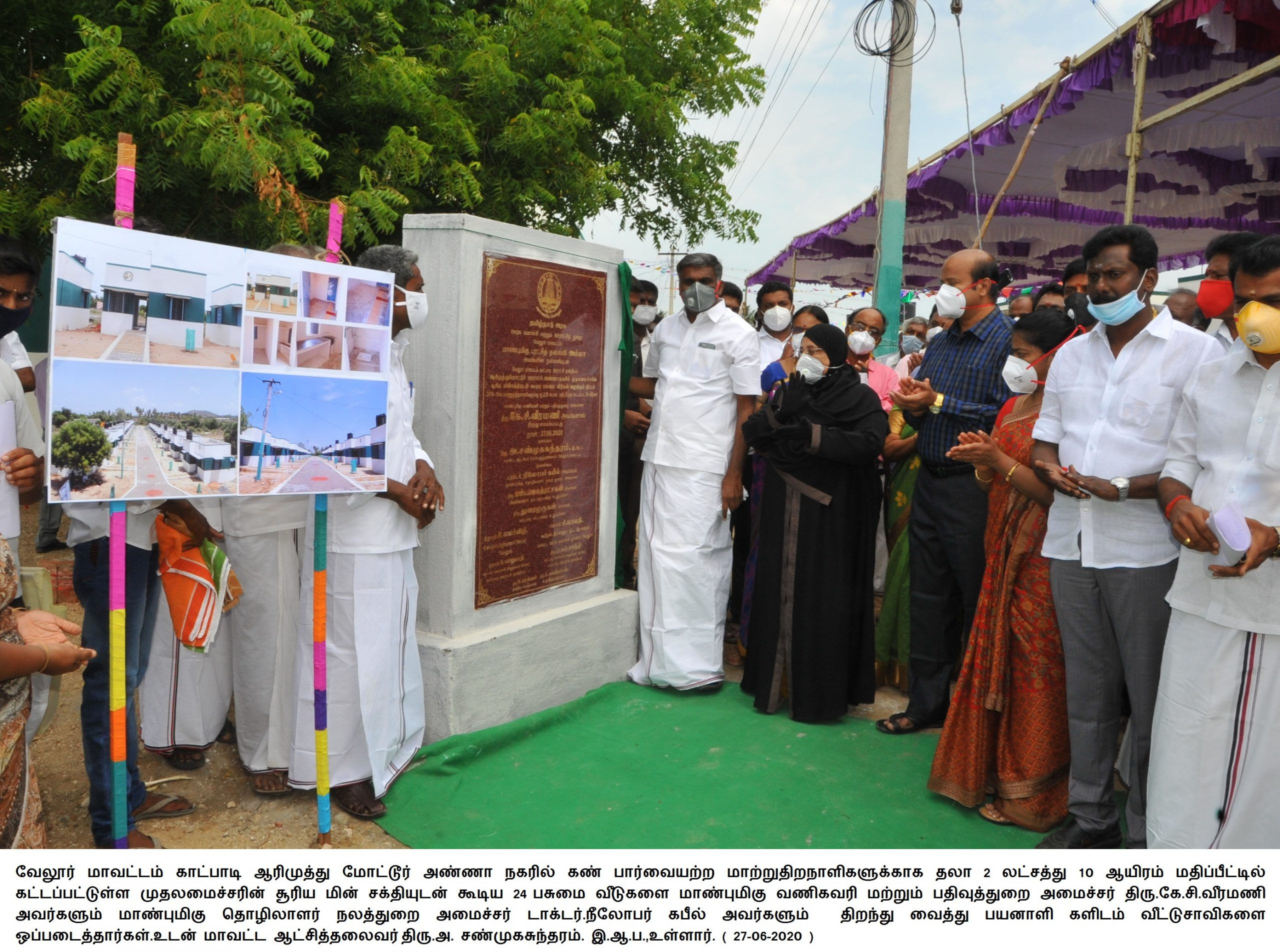 Honorable Commercial Tax and Registration Department Minister and Labour welfare Minister inaugurated Green House 27-06-2020