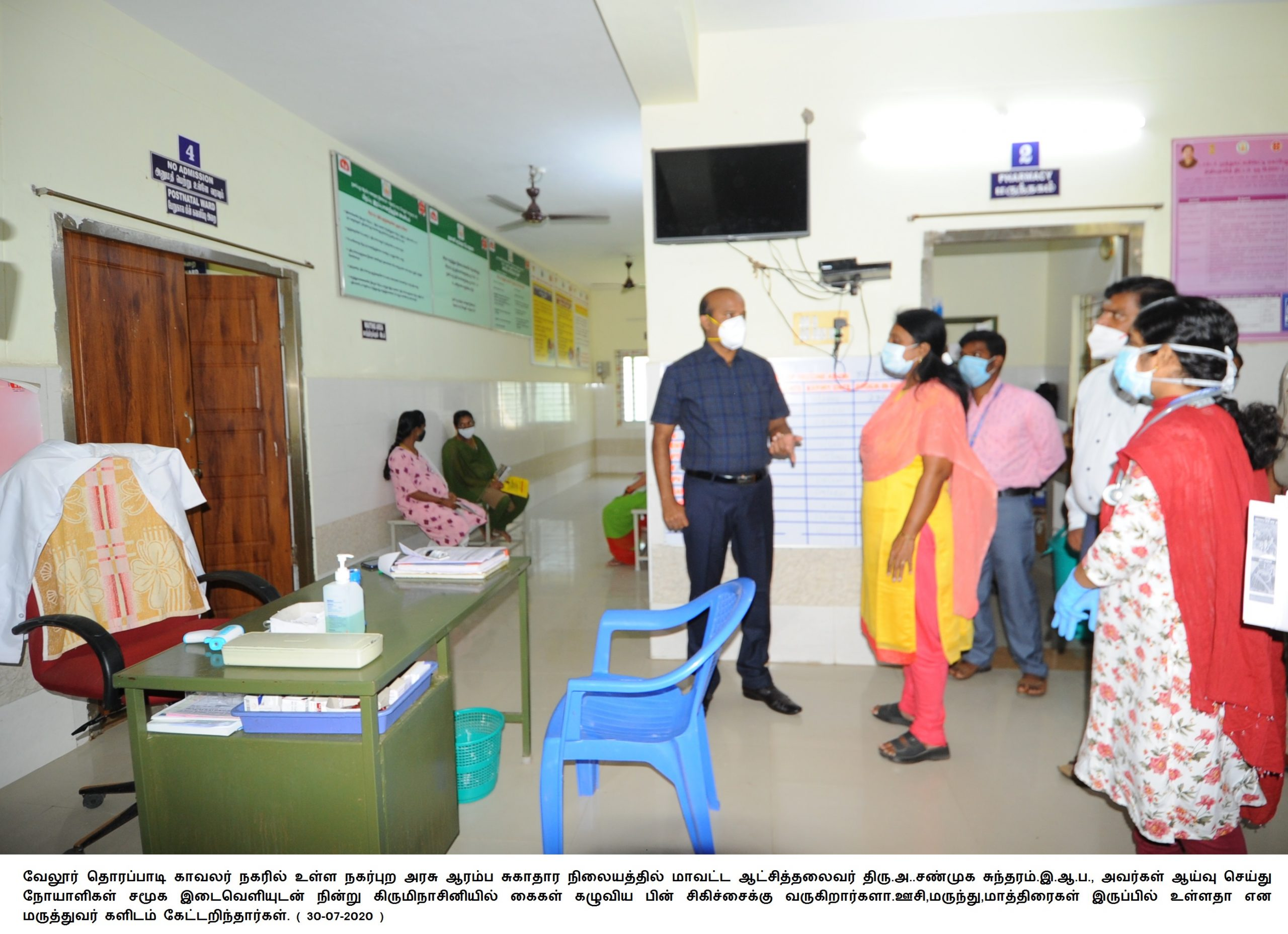 District Collector Inspection Primary Health Center 30-07-2020
