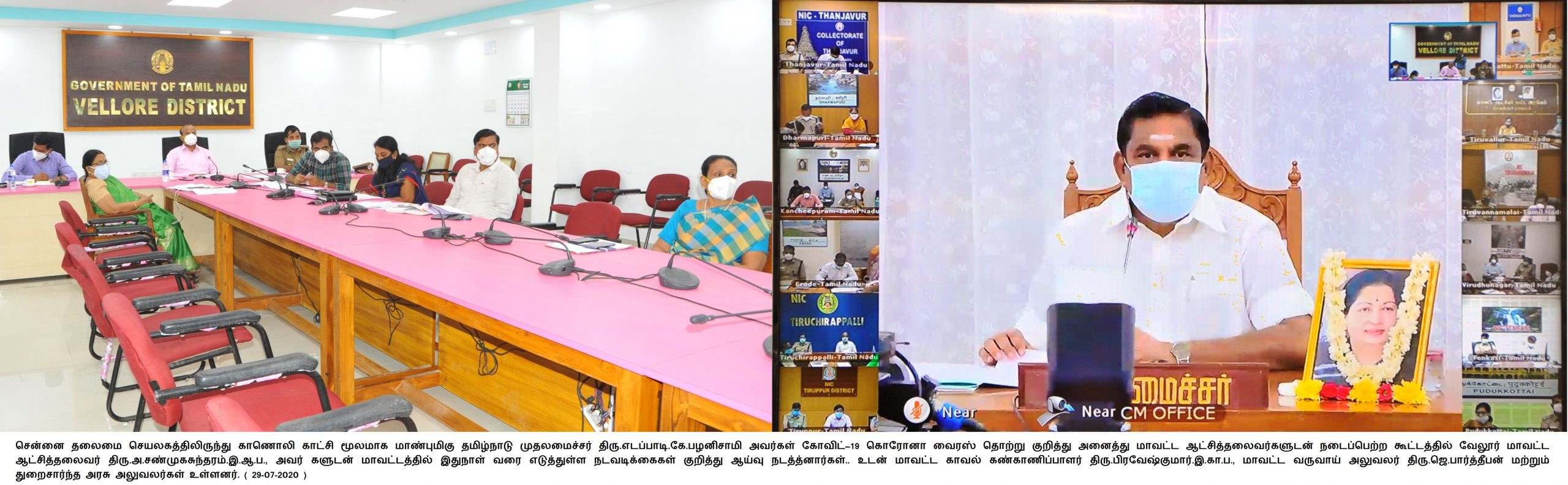 Corona Virus Preventive Methods Discussion through Video conference With Honorable Chief Minister Edapadi K.Palanisami 29-07-2020