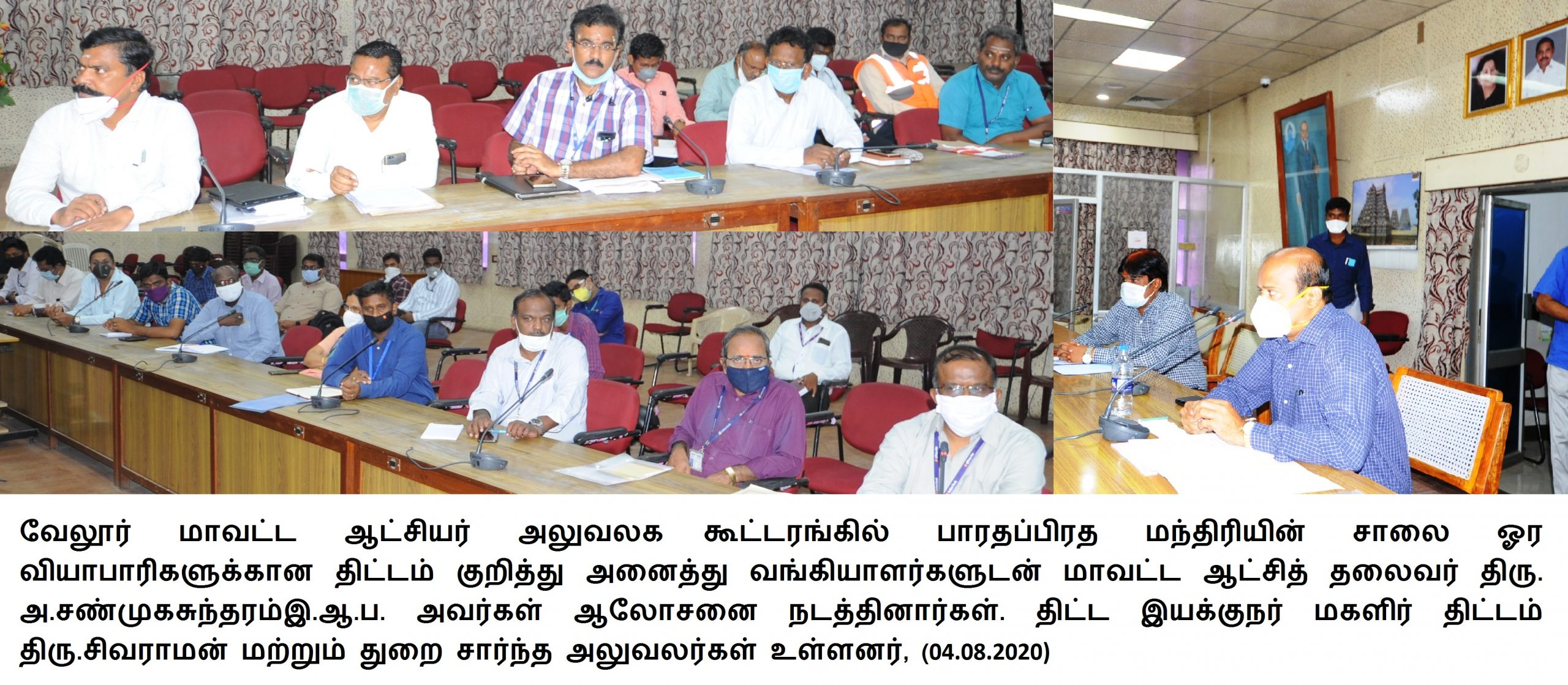 District Collector Meeting with All Bank's Officials 04-08-2020