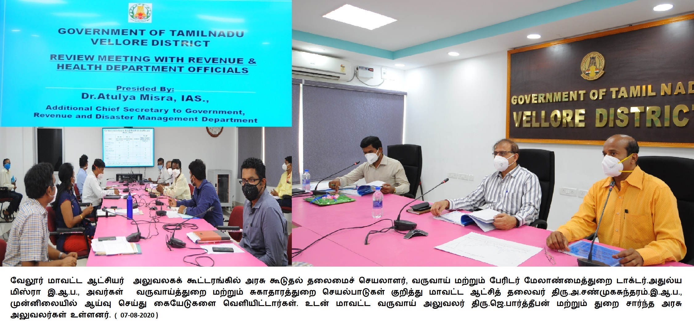 Additional Chief Secretary Review and Meeting with Revenue and Health Department Officials 07-08-2020