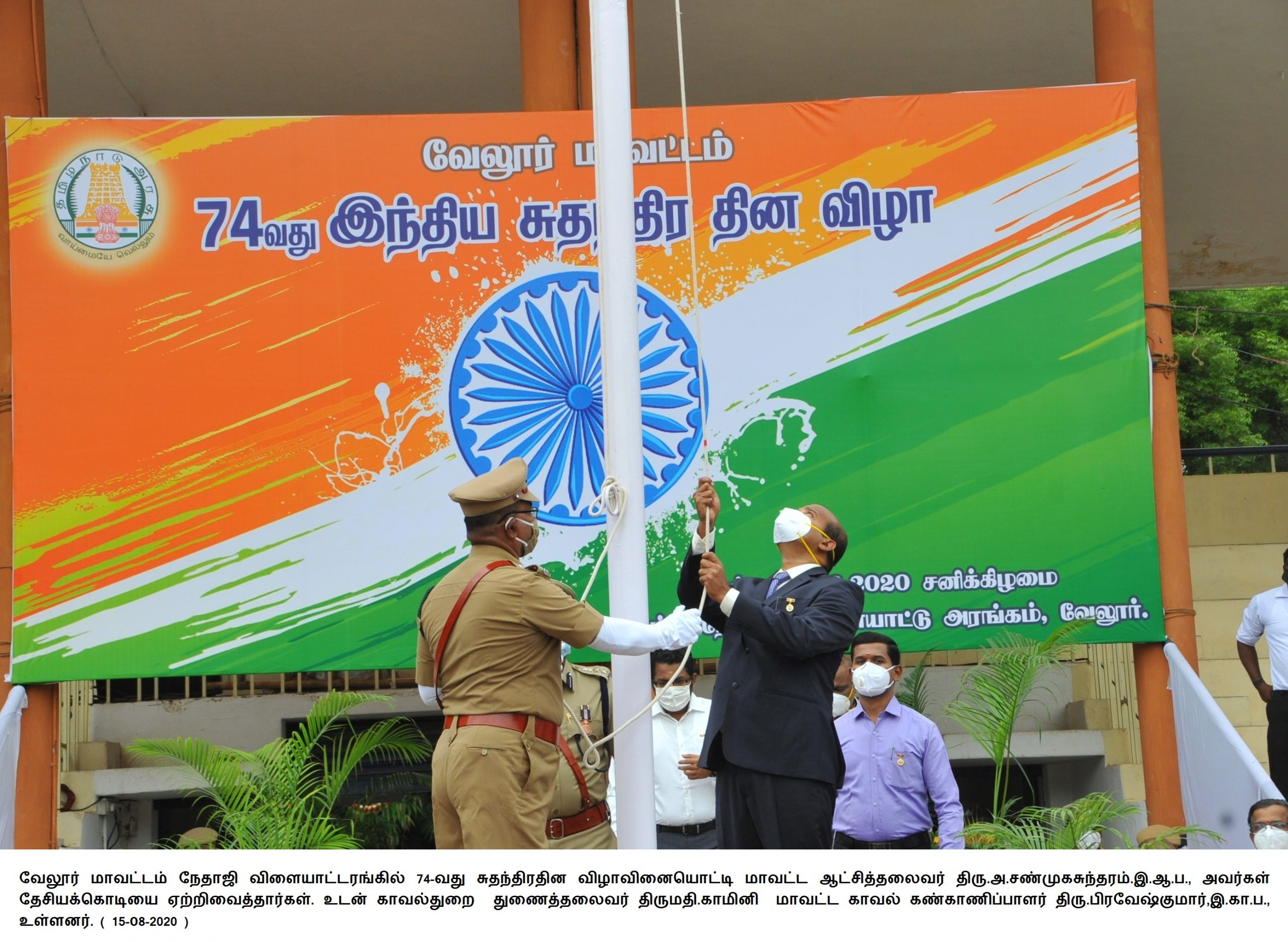 74th Independence Day celebration 15-08-2020