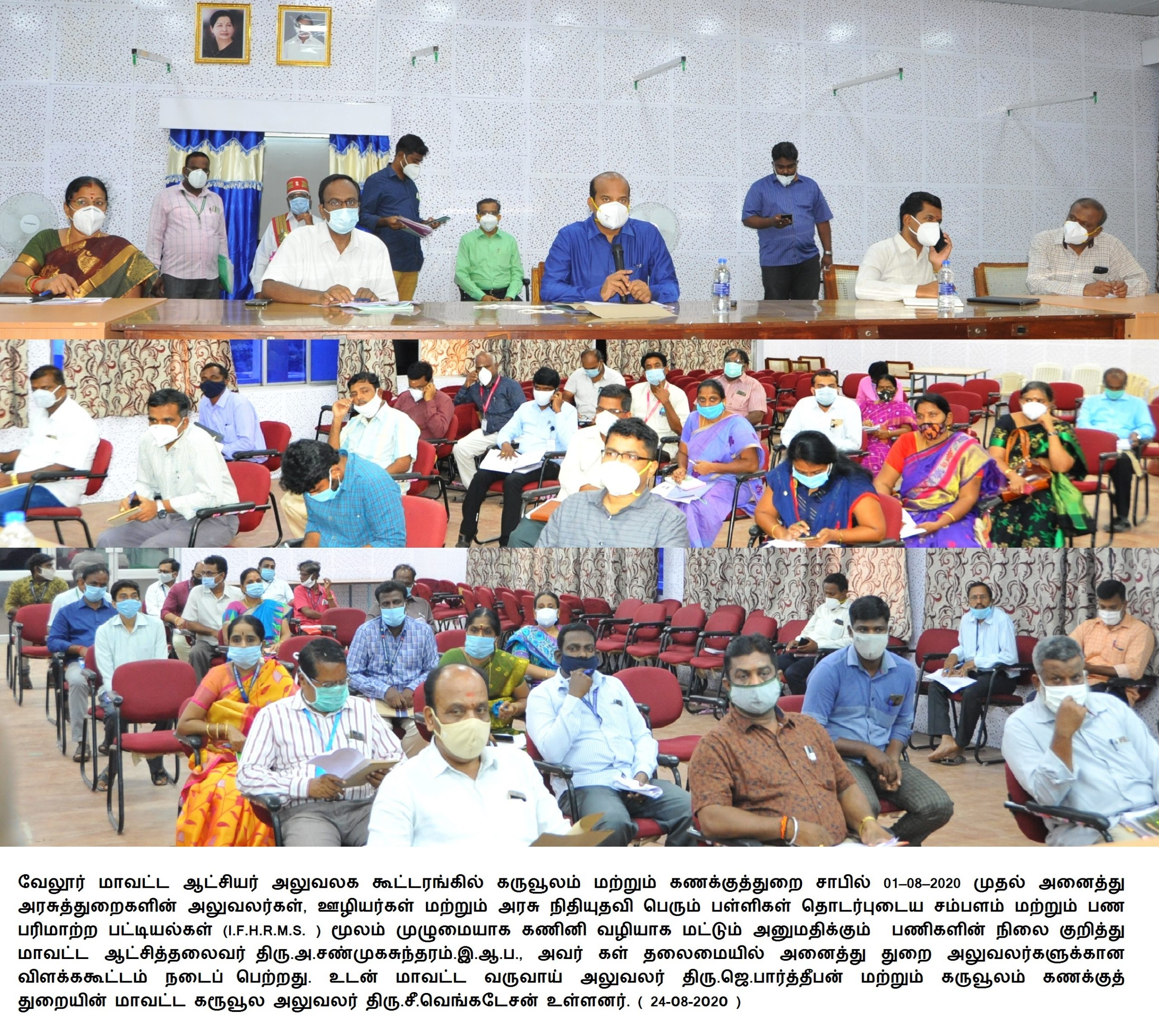 District Collector Meeting with Treasury Officers 24-08-2020
