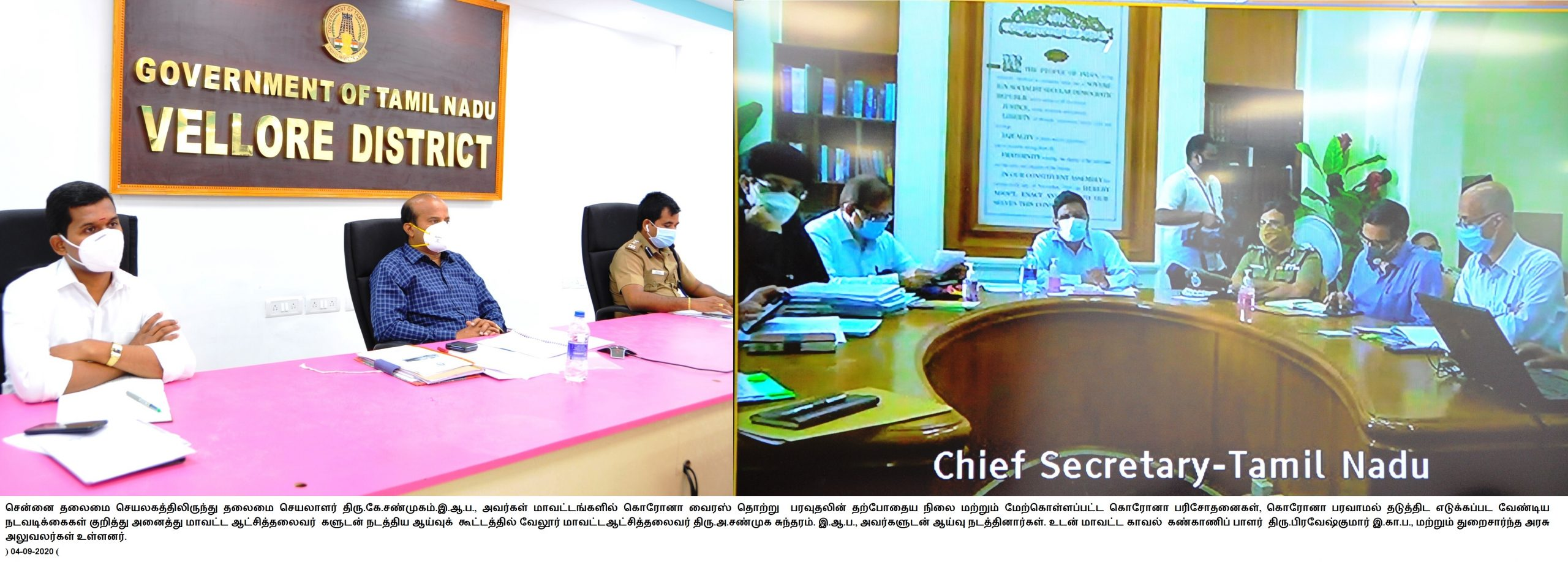 Chief Secretary Video Conferencing Meeting with Collector 04-09-2020