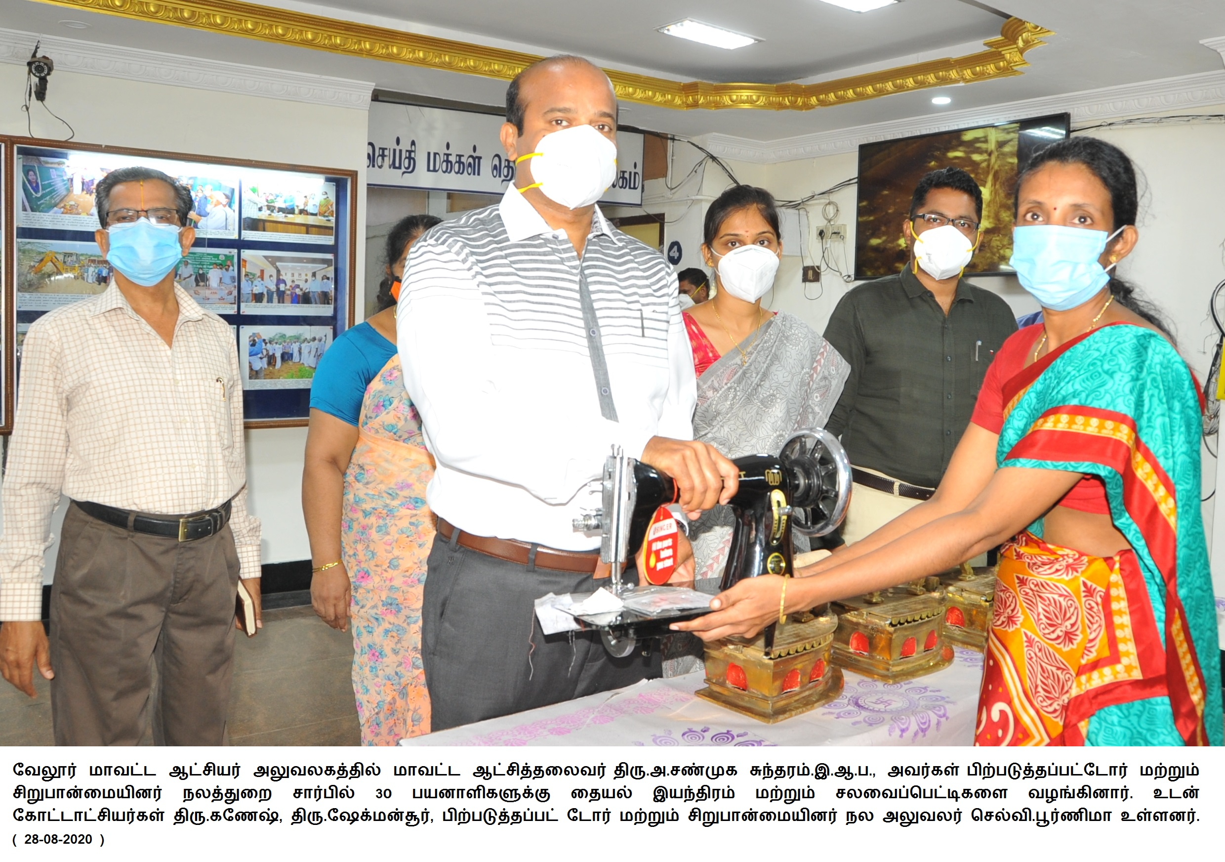 District Collector given the Tailor Machine to Beneficiaries 28-08-2020