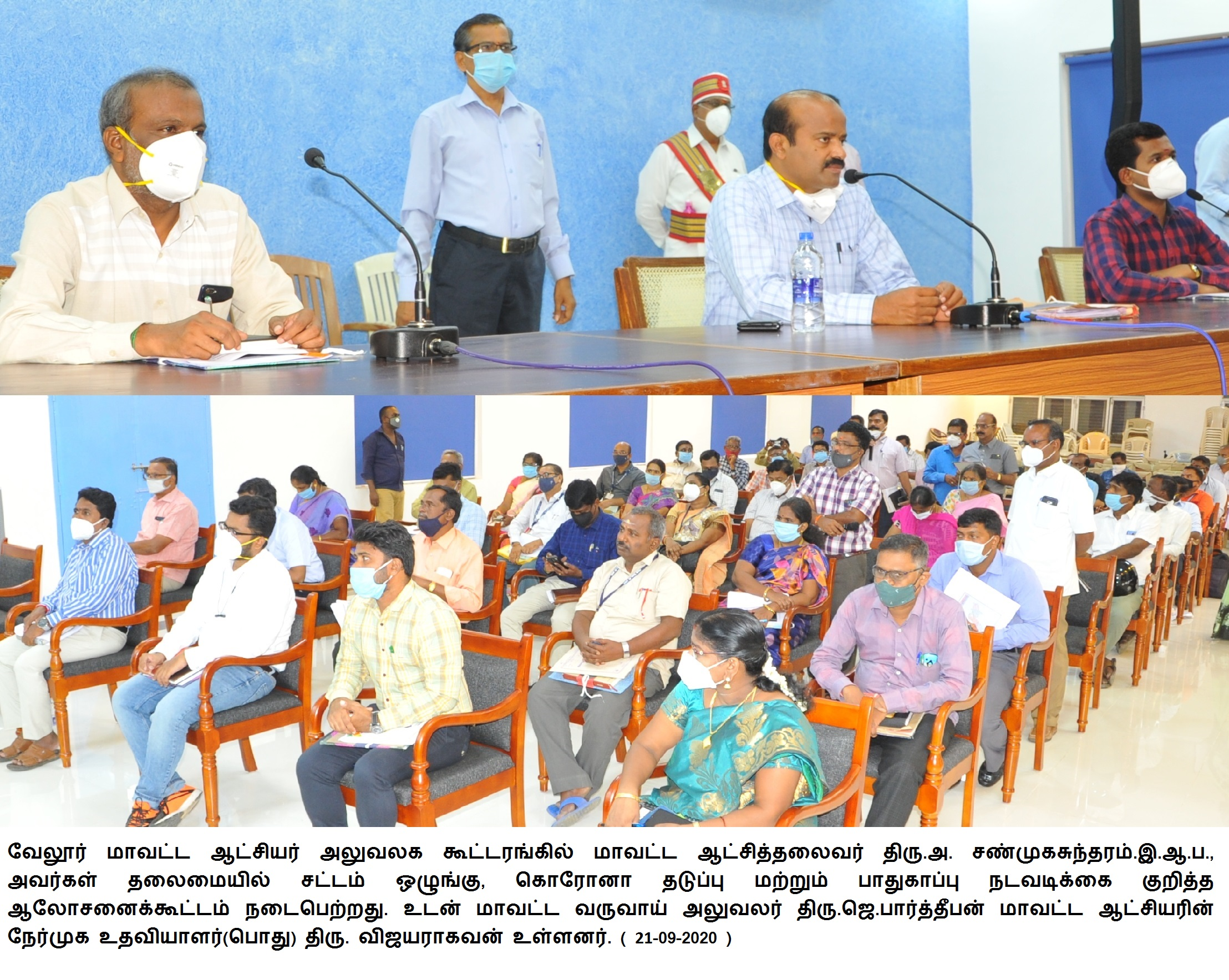 District Collector Meeting with Health Department Officials for Corona Virus Preventive 21-09-2020