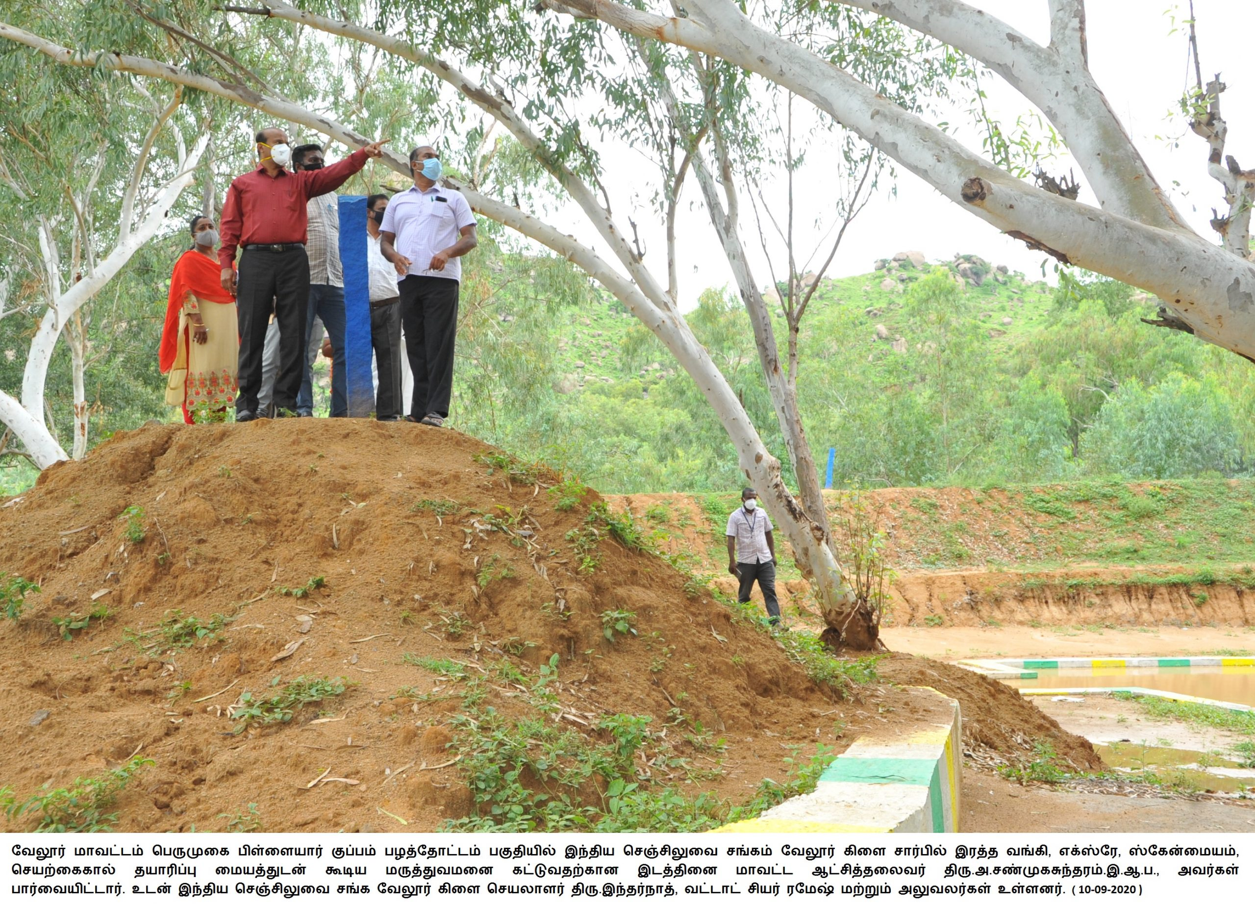 District Collector inspected the land for construct Hospital 10-09-2020