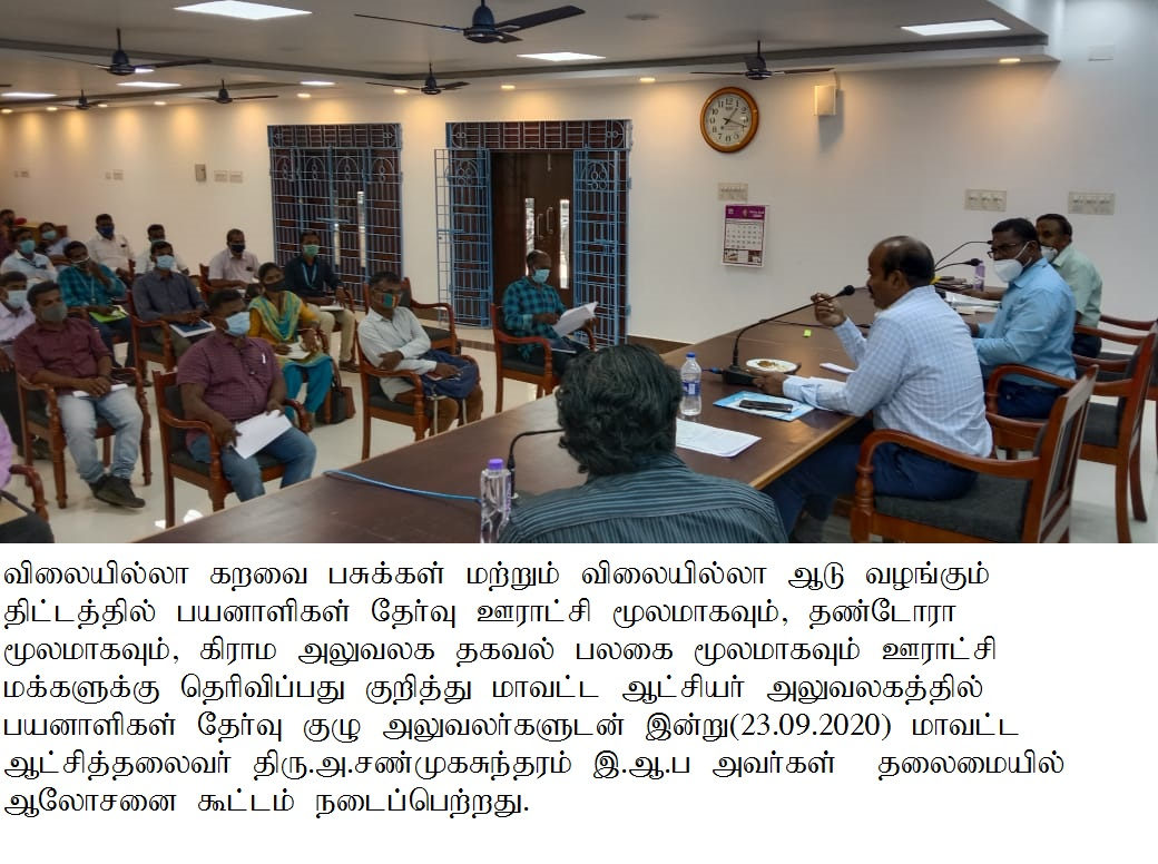 District Collector Meeting with priceless Cow and Goat Distribution Officers 23-09-2020