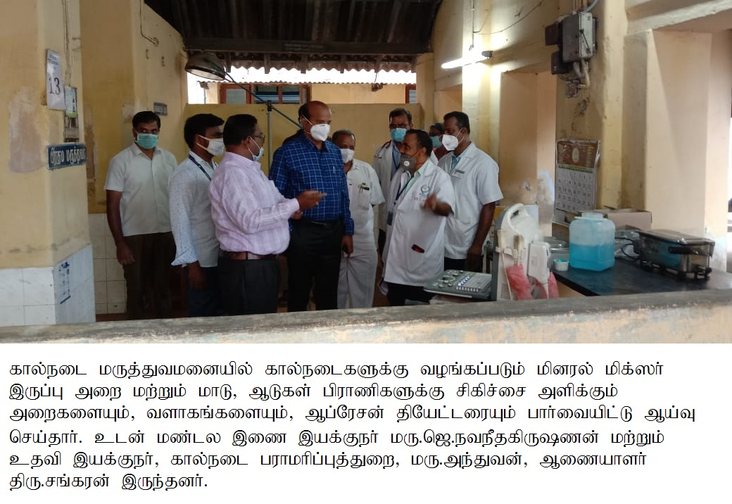 District Collector Inspected the Veterinary hospital 28-09-2020