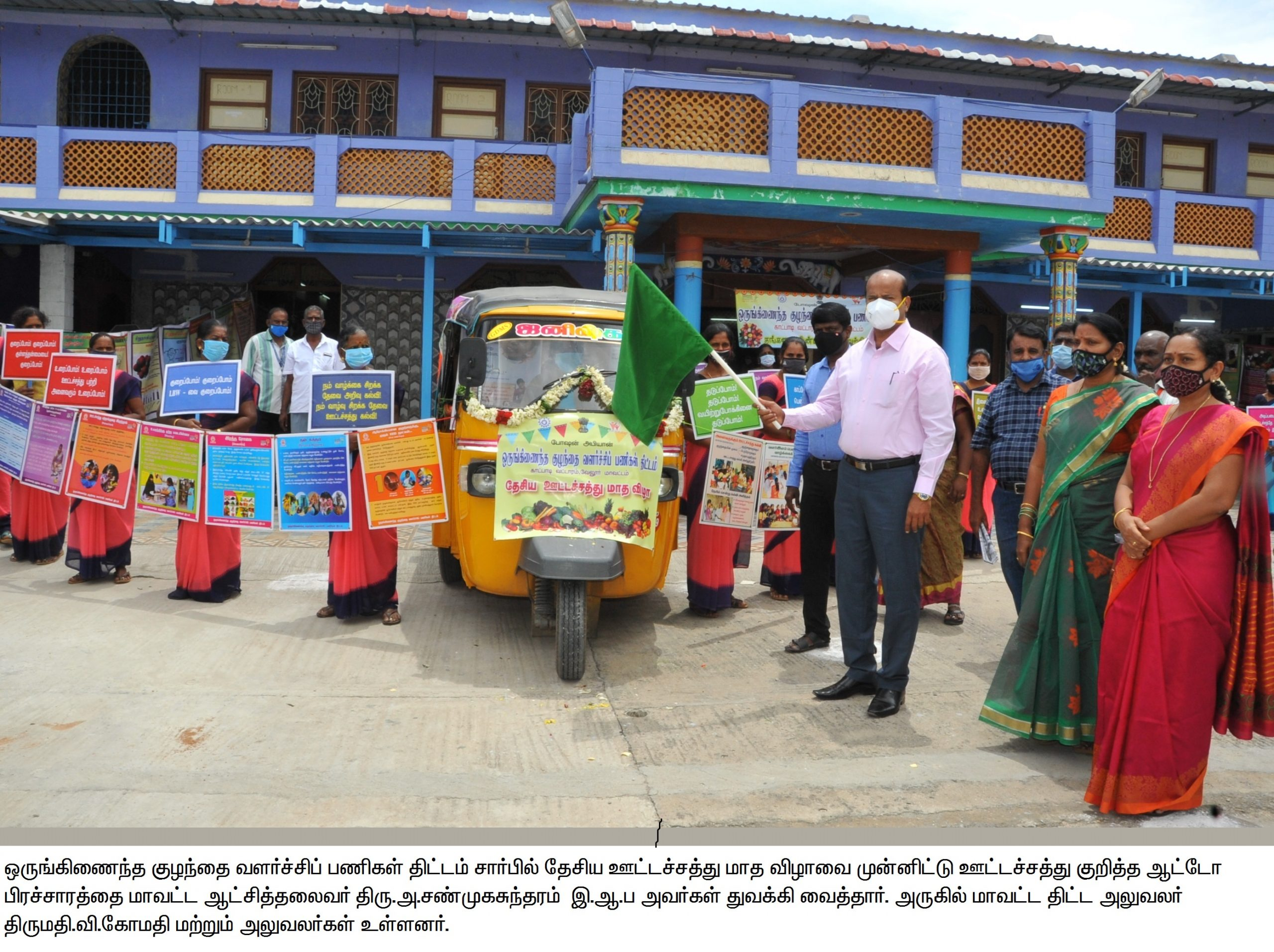 District Collector Inaugurated the National Nutrition Month Auto Campaign 22-09-2020