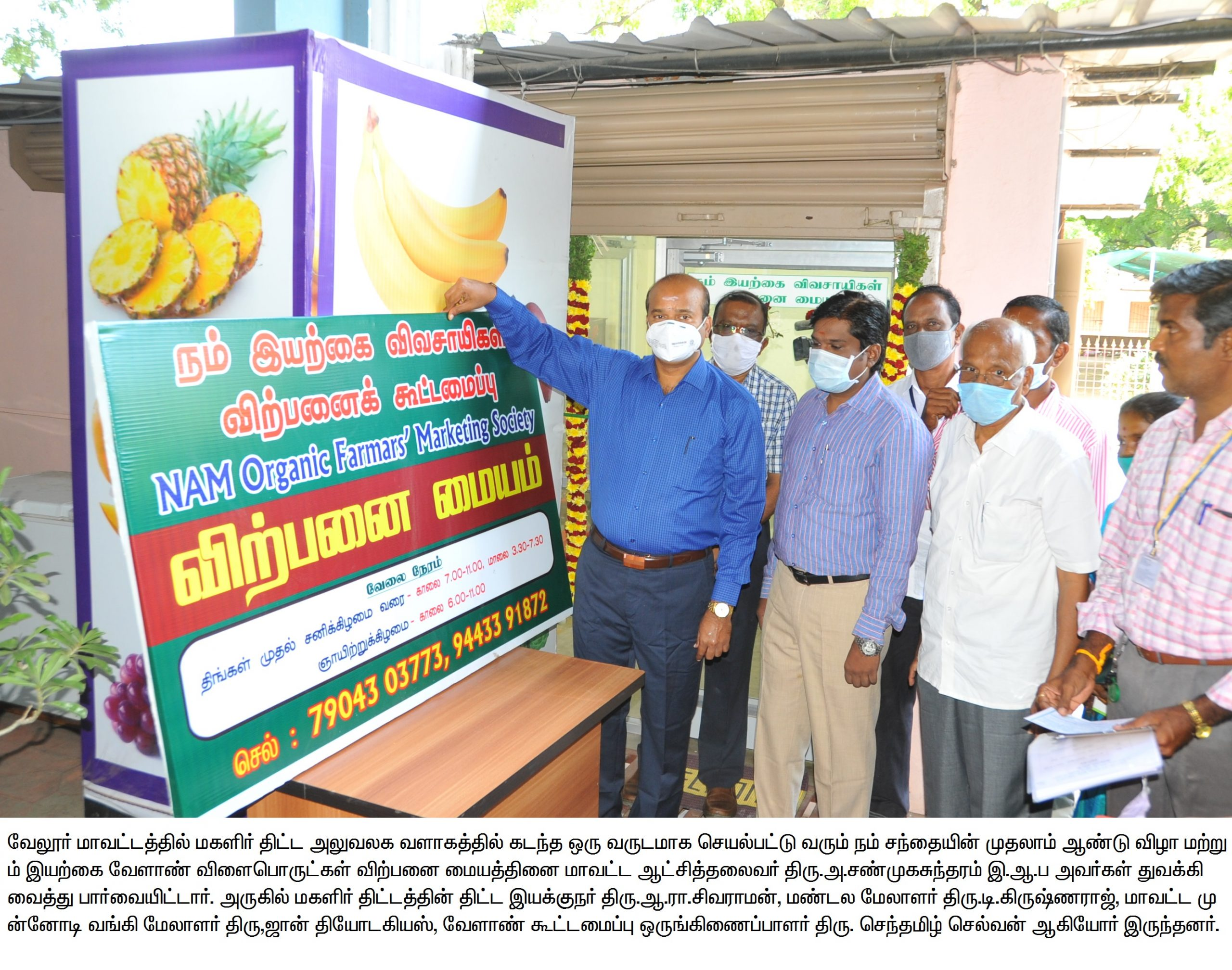 Districted Collector Inaugurated First year Anniversary of NAM Organic Farmer's Marketing Society 06-10-2020