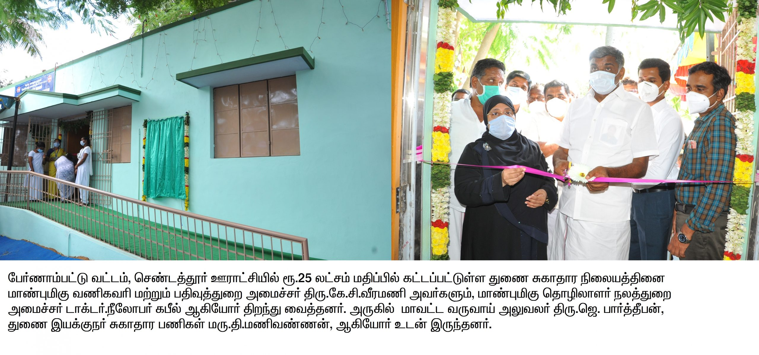 Honorable Minister K C Veeramani Inaugurated Primary Health Centre 14-10-2020