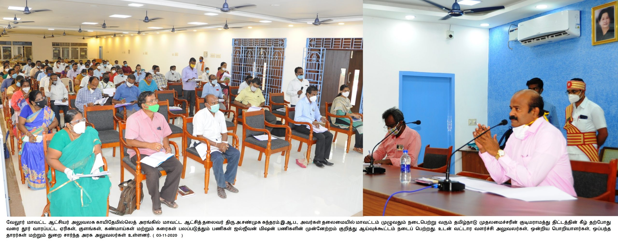 District Collector review Meeting for Kudimaramathu works 03-11-2020