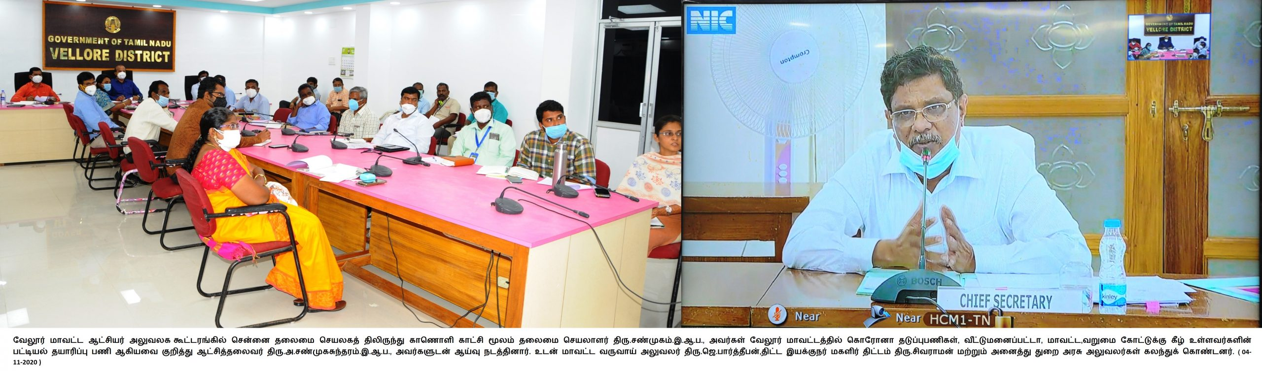 Chief Secretary Video Conferencing Meeting with Collector 04-11-2020