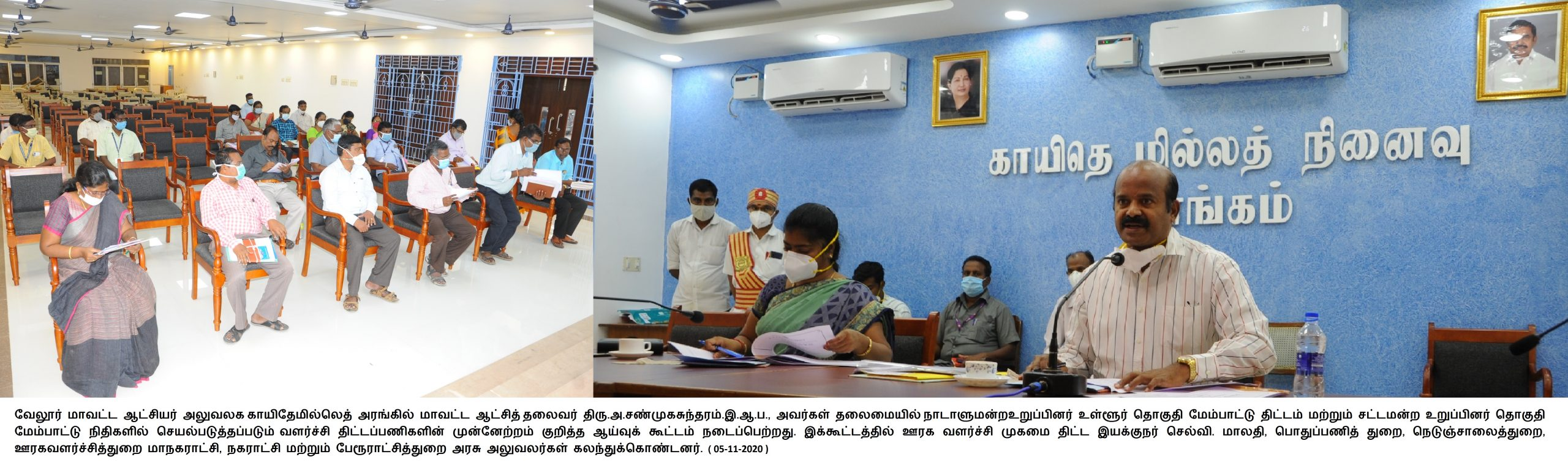 District Collector Meeting with Rural Development 05-11-2020