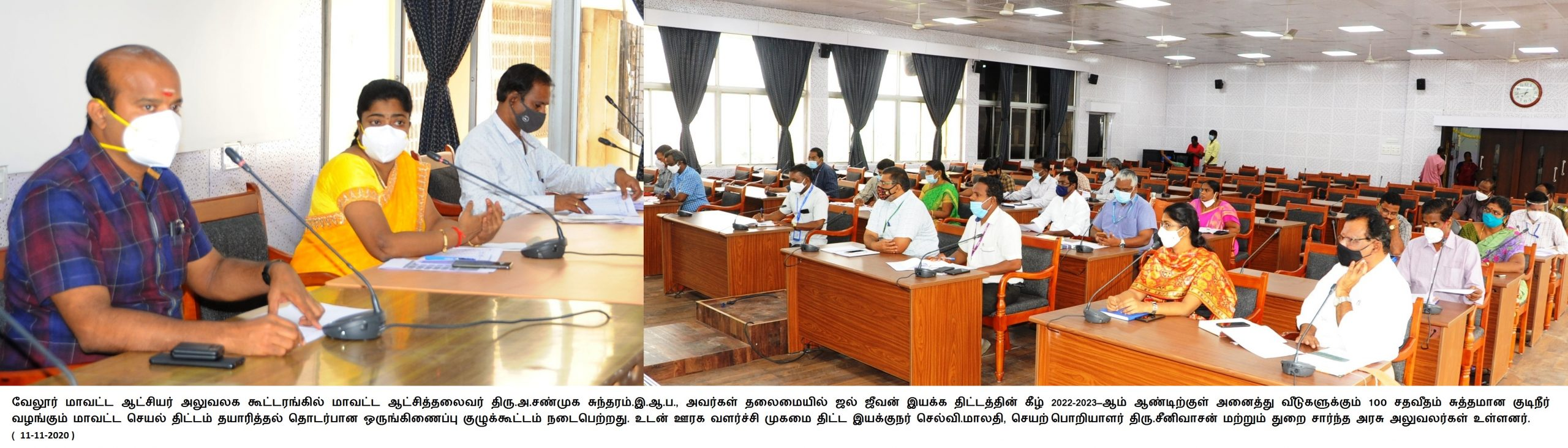 District Collector meeting with rural Development Officials 11-11-2020