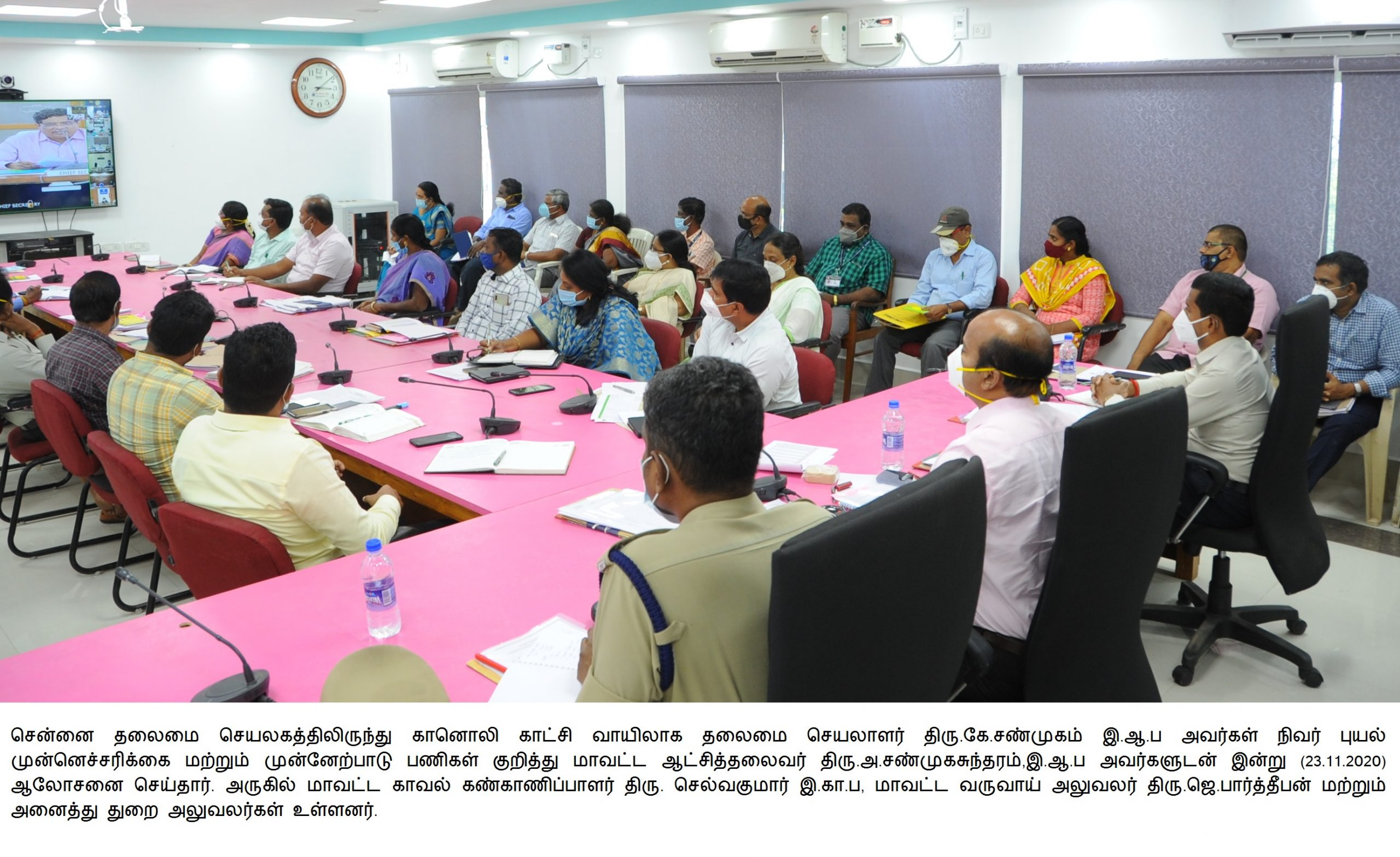 Chief Secretary Video Conferencing Meeting with Collector 23-11-2020