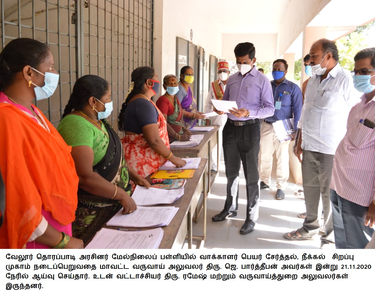 District Revenue Officer Inspected electoral roll name inclusion and Deletion Camp 21-11-2020