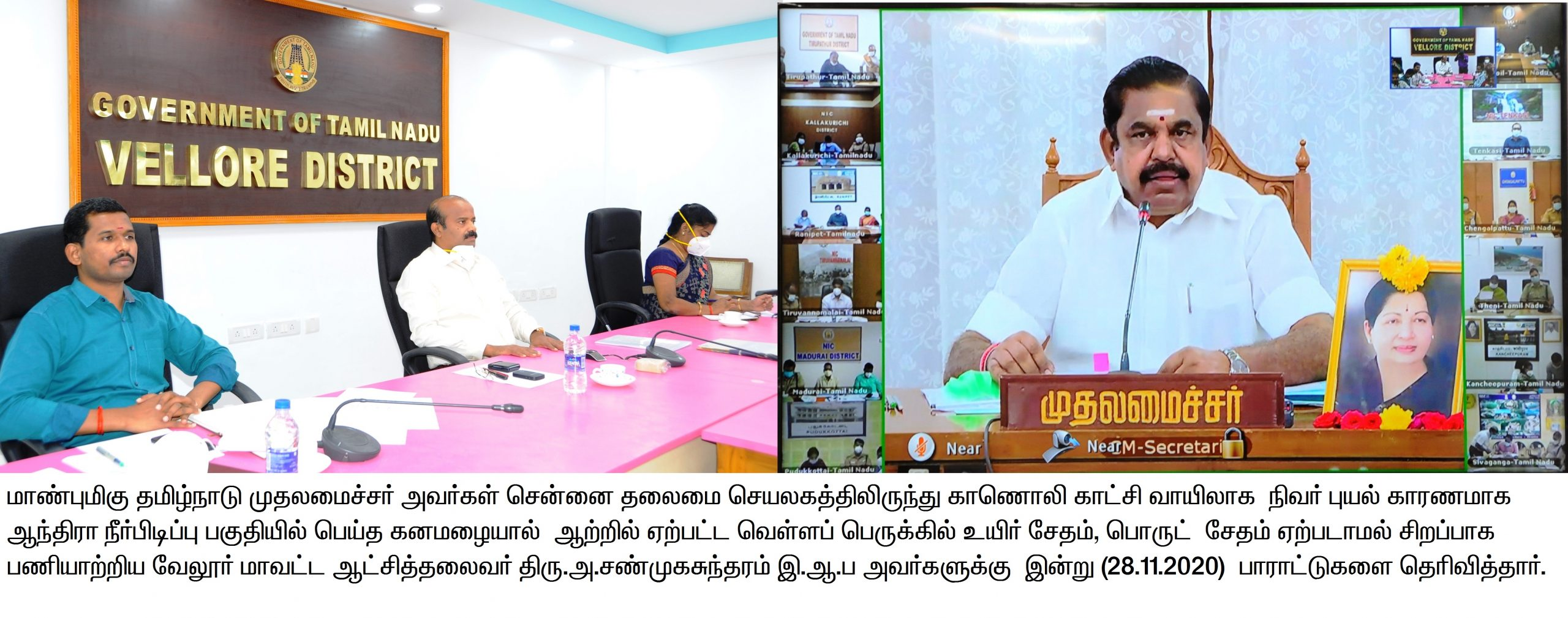 Corona Virus Preventive Methods Discussion through Video conference With Honorable Chief Minister Edapadi K.Palanisami 28-11-2020
