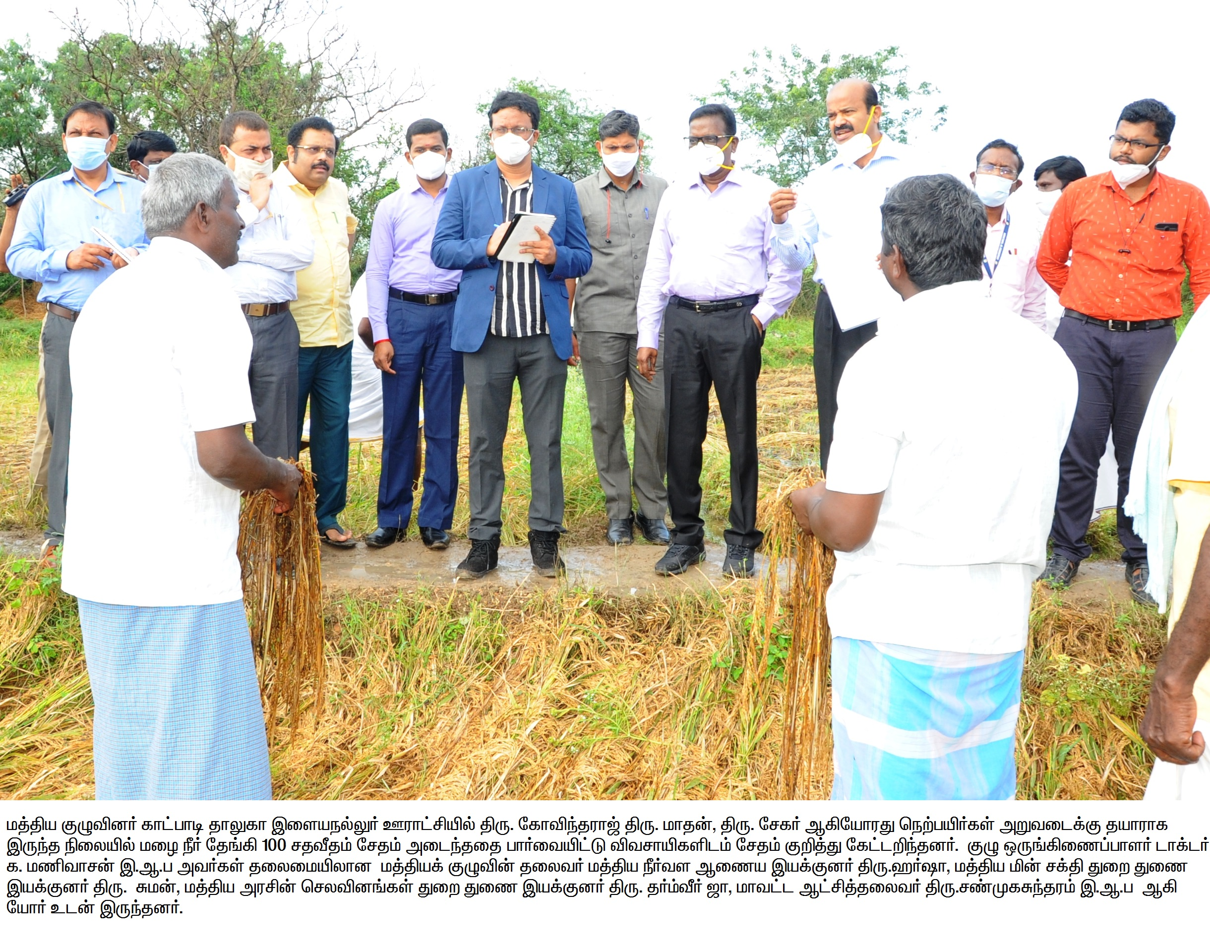 Central Committee Visit to access Nivar Cyclone Damage at Vellore District 07-12-2020