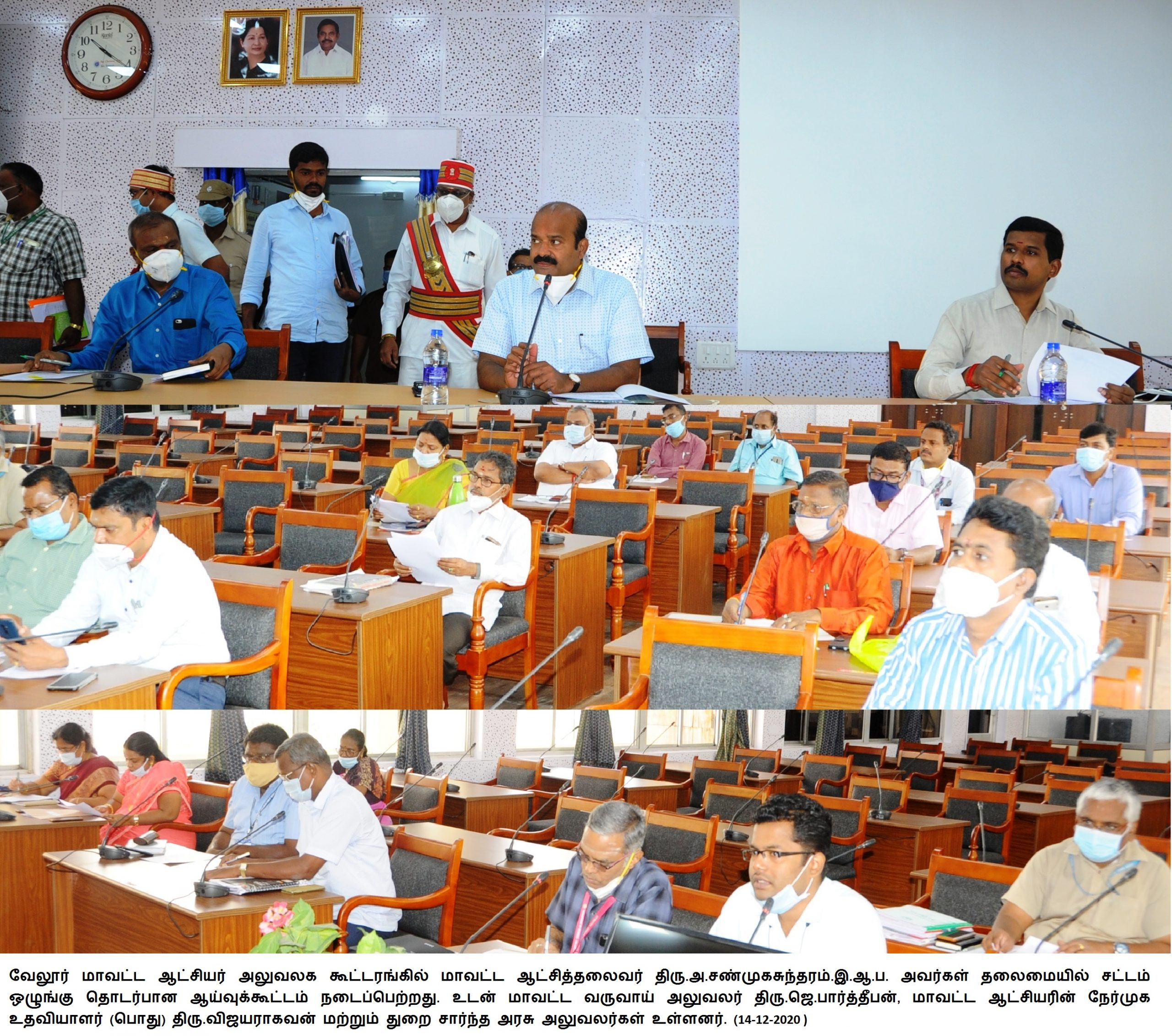 District Collector Conduct Law and Order Meeting 14-12-2020