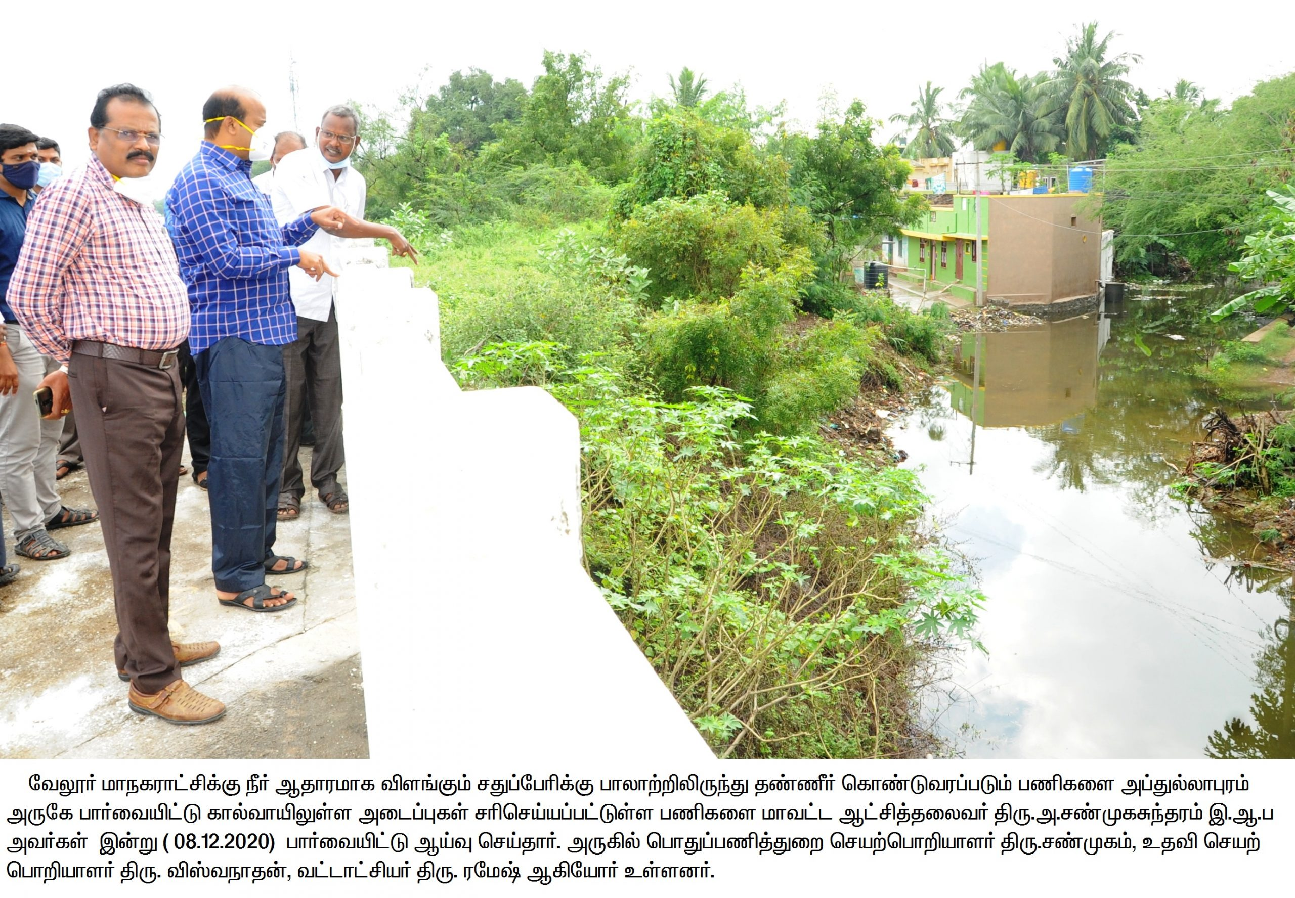 District Collector inspection 08-12-2020