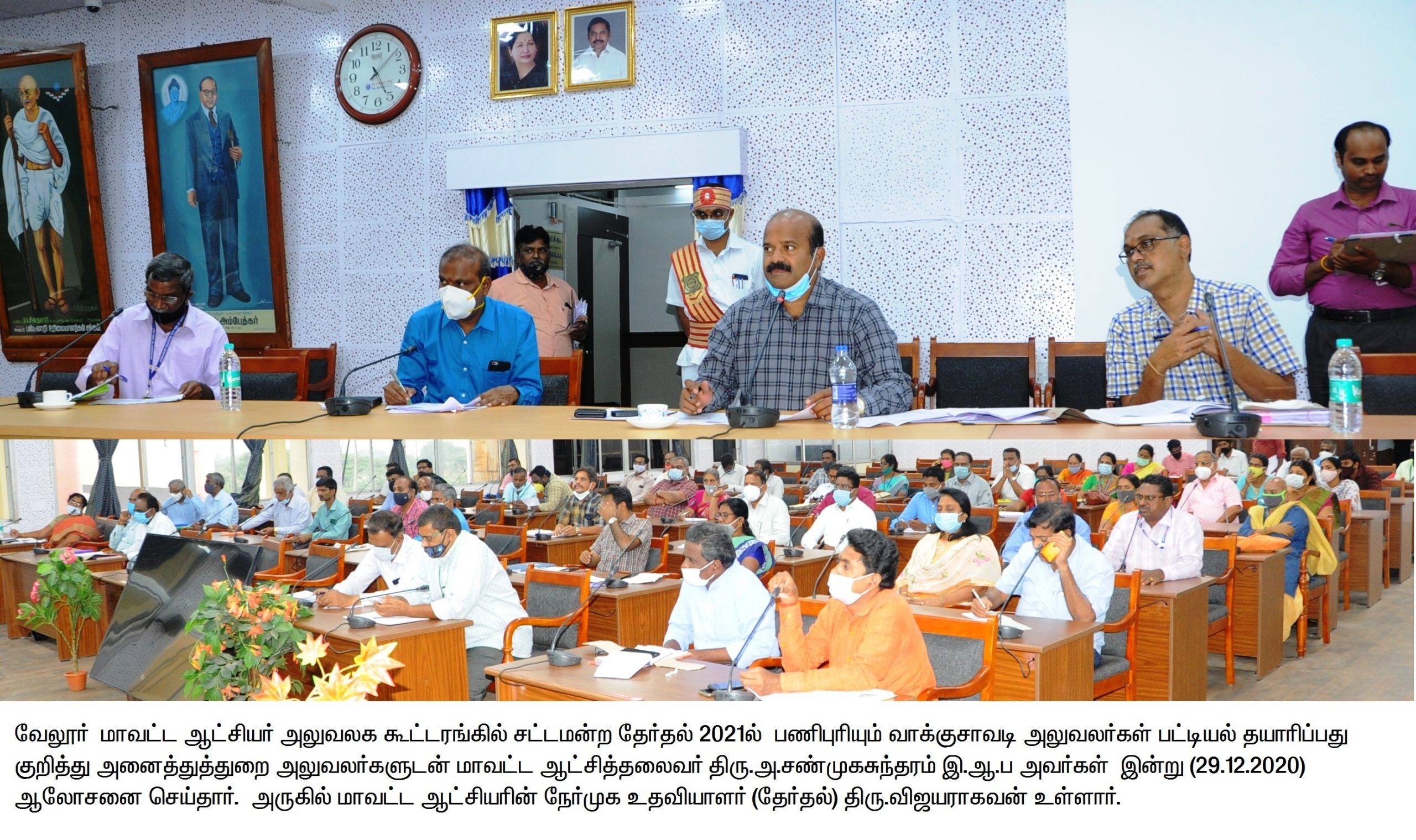 Election 2021 Polling Booth Officers List Preparedness Meeting with District Collector 29-12-2020