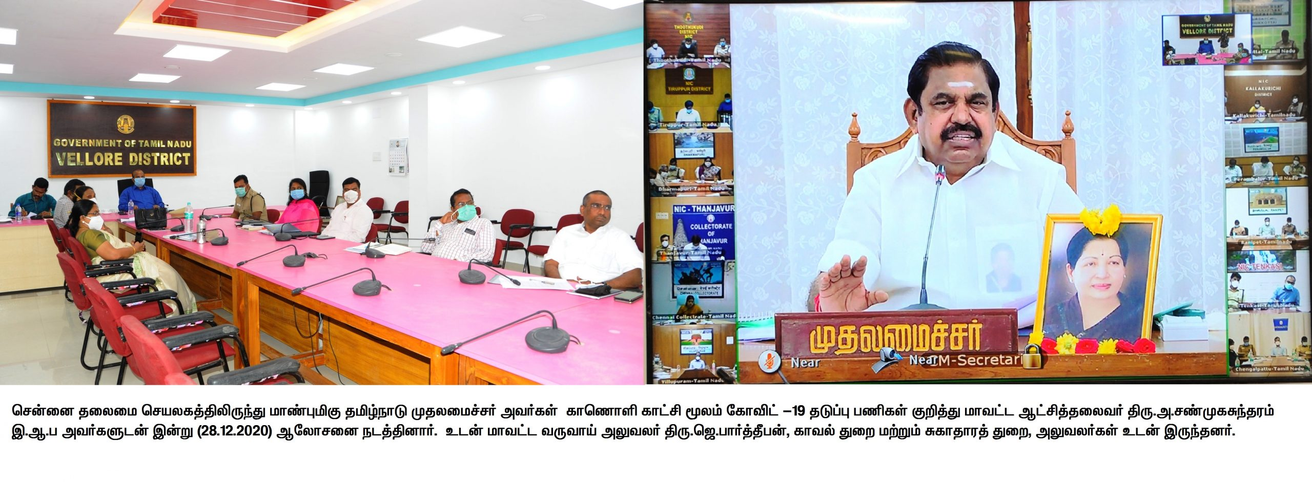 Corona Virus Preventive Methods Discussion through Video conference With Honorable Chief Minister Edapadi K.Palanisami 28-12-2020