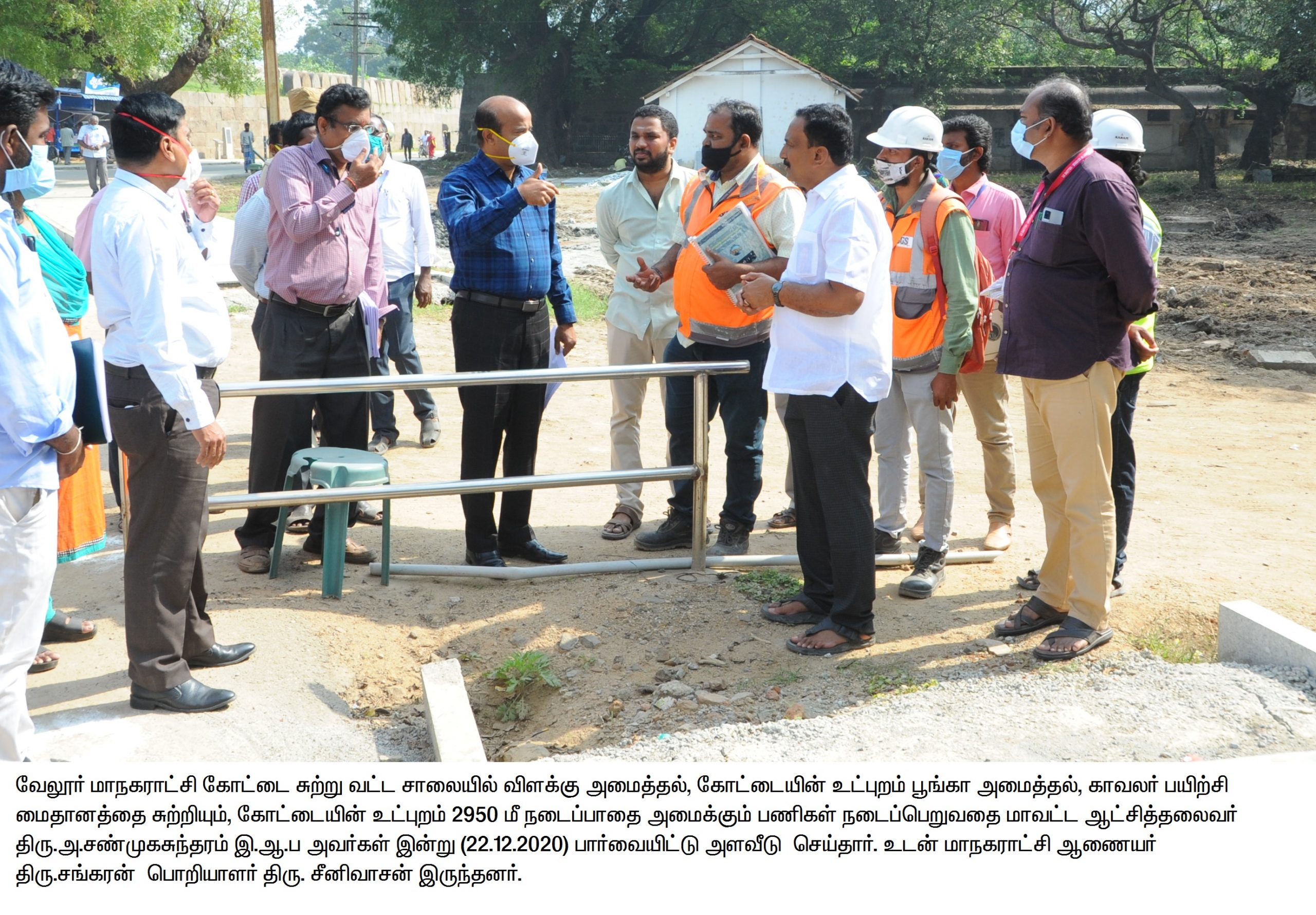 District Collector inspected the Vellore Fort 22-12-2020