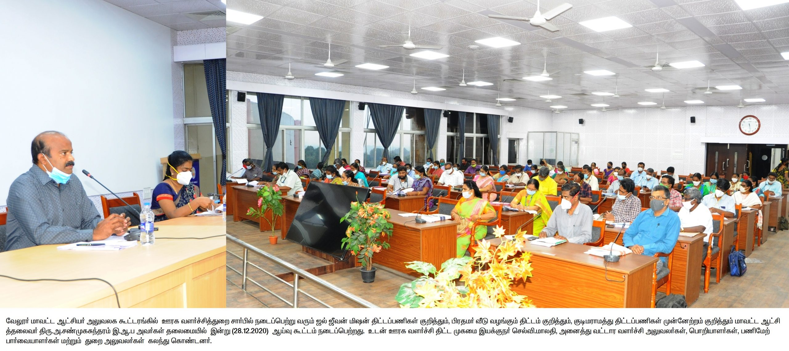 District Collector Meeting with Rural Development Department 30-12-2020