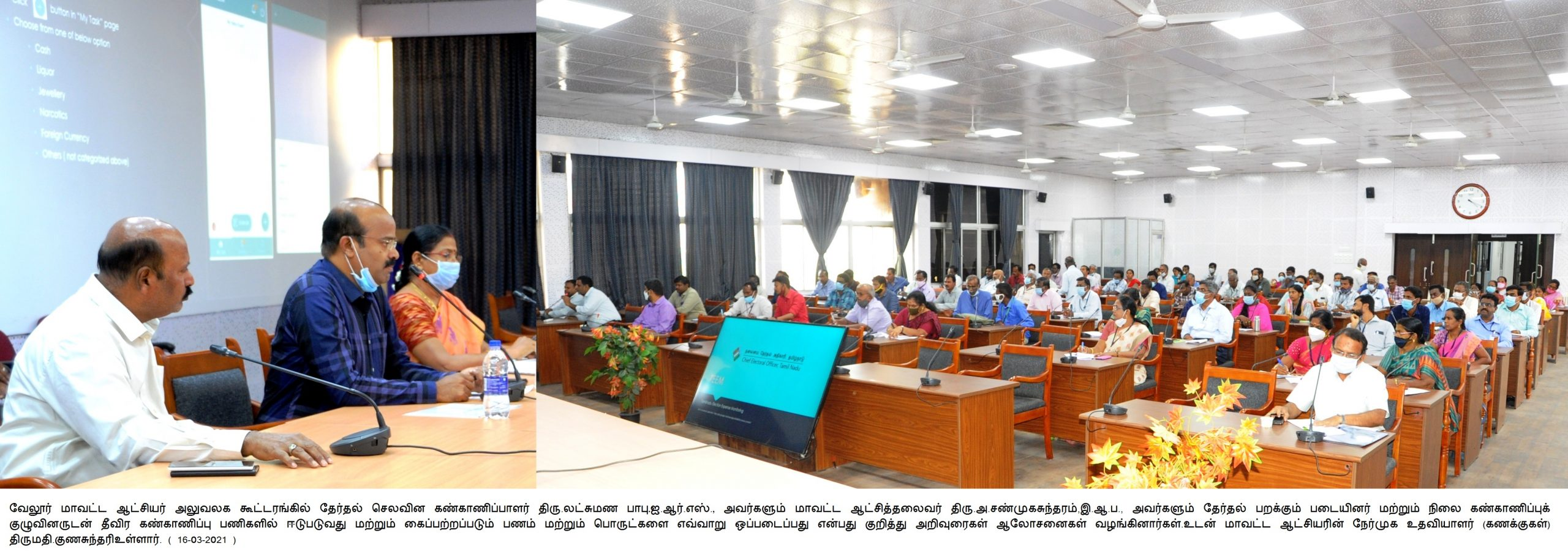 District Collector Meeting with Flying Squad and Static Surveillance Team 16-03-2021